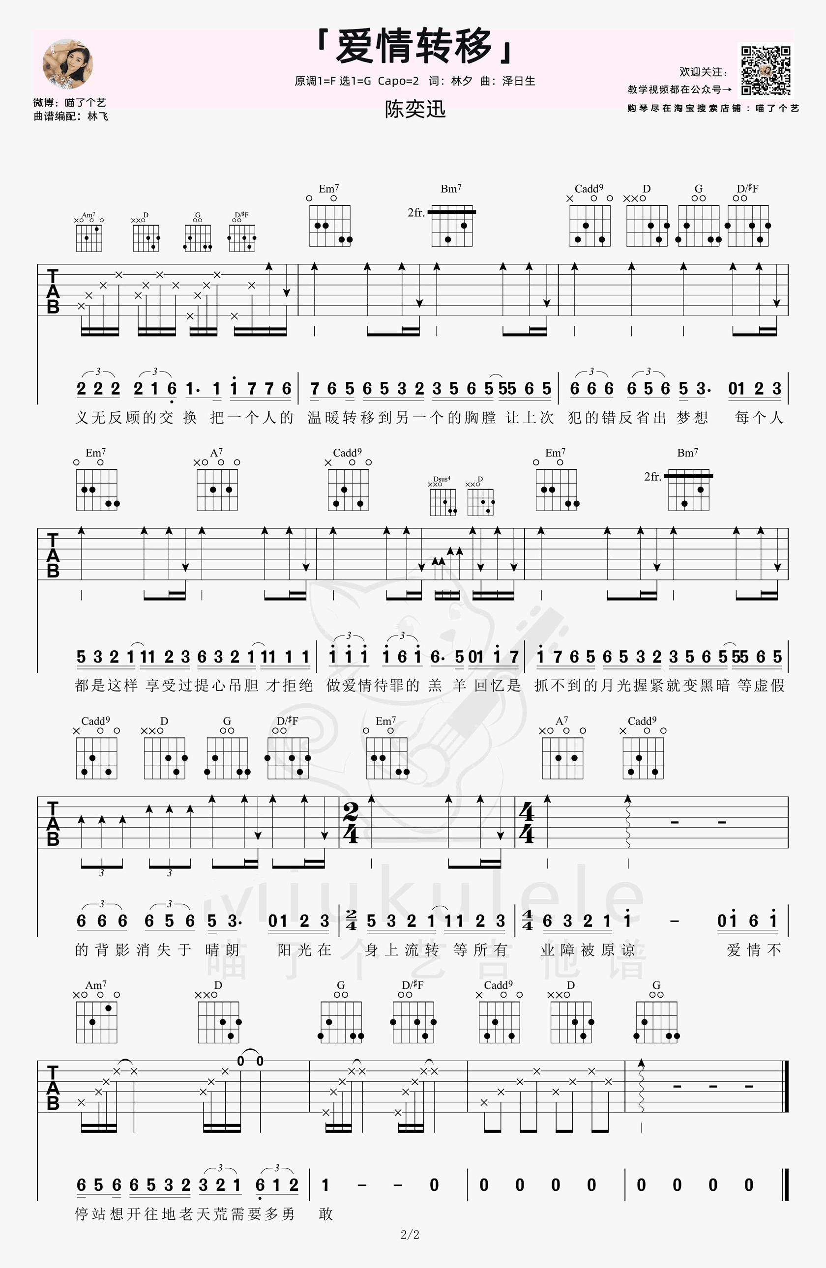 陈奕迅《爱情转移》吉他谱-弹唱教学2