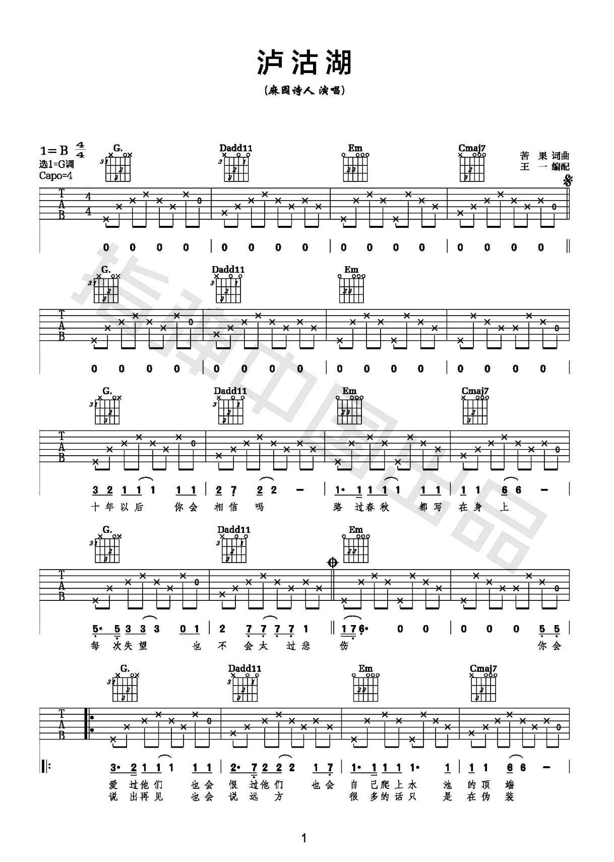泸沽湖吉他谱-麻园诗人-弹唱教学-1