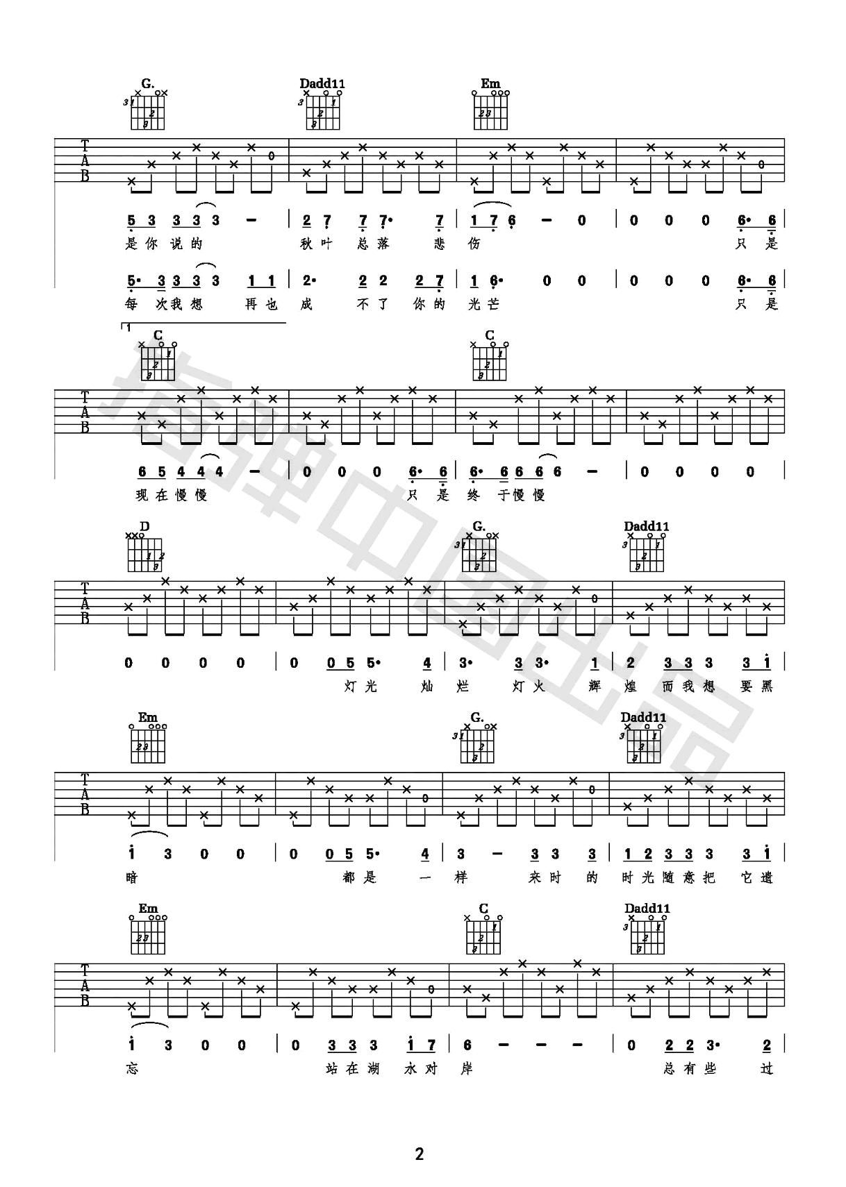 泸沽湖吉他谱-麻园诗人-弹唱教学-2