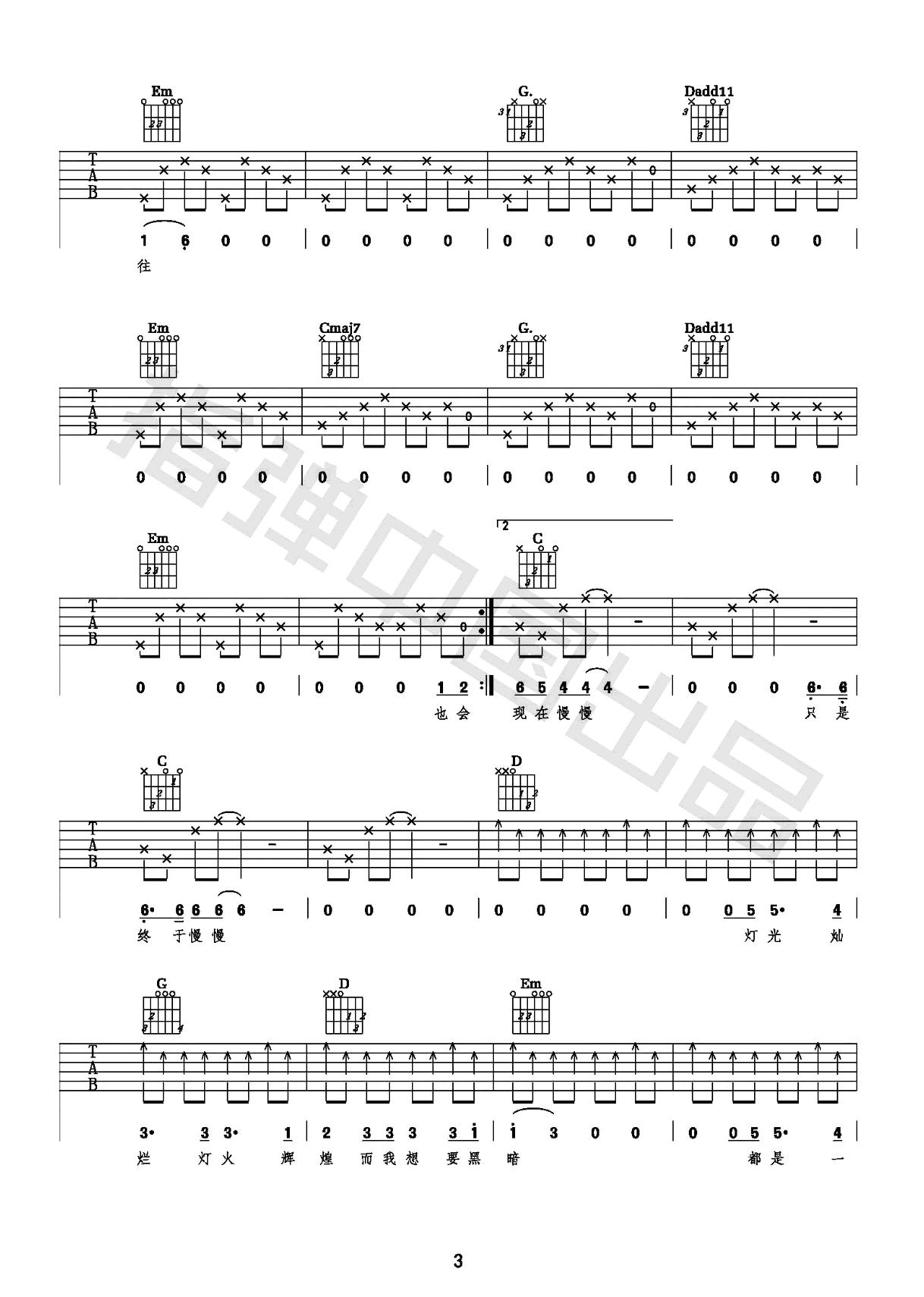 泸沽湖吉他谱-麻园诗人-弹唱教学-3