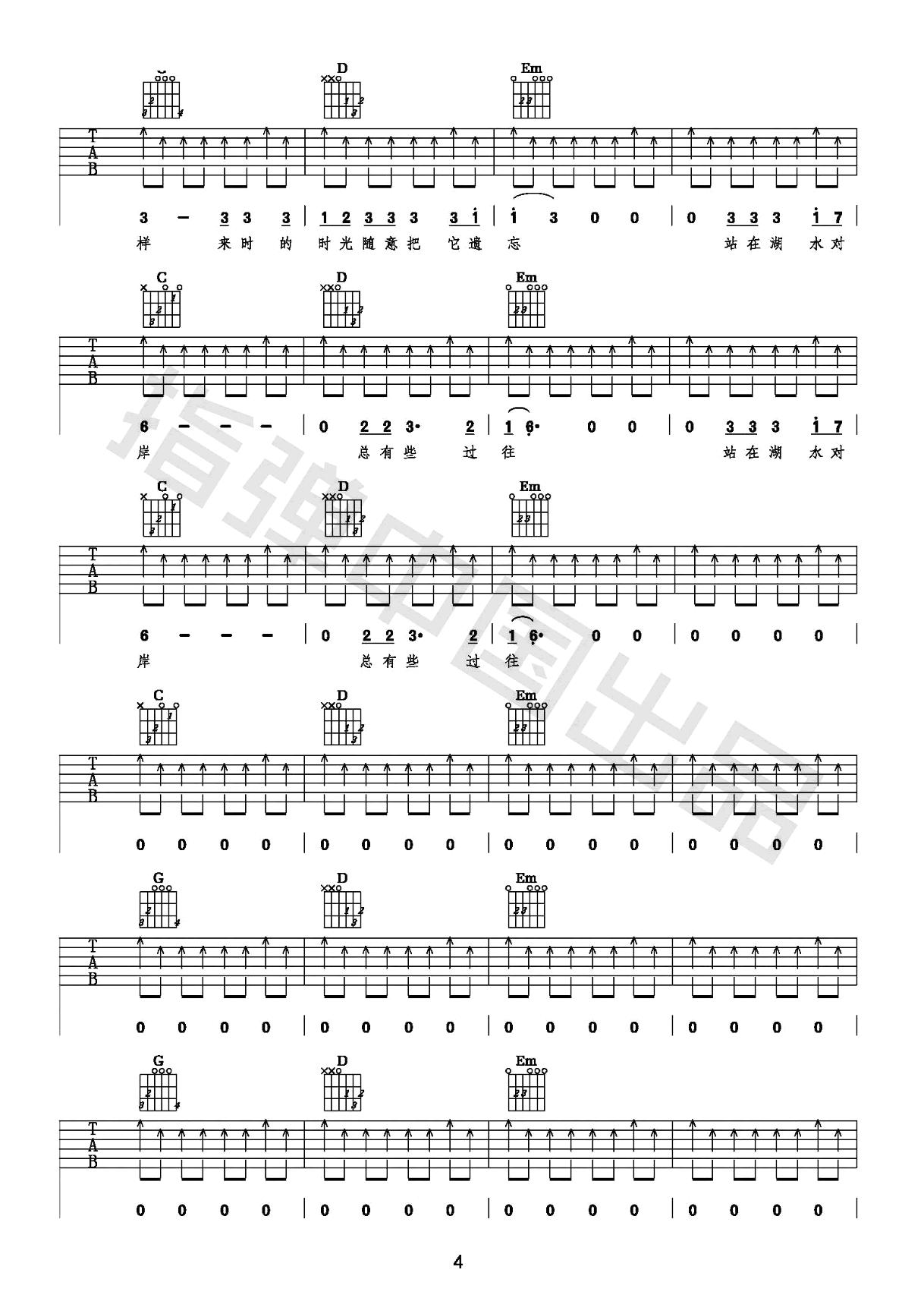 泸沽湖吉他谱-麻园诗人-弹唱教学-4