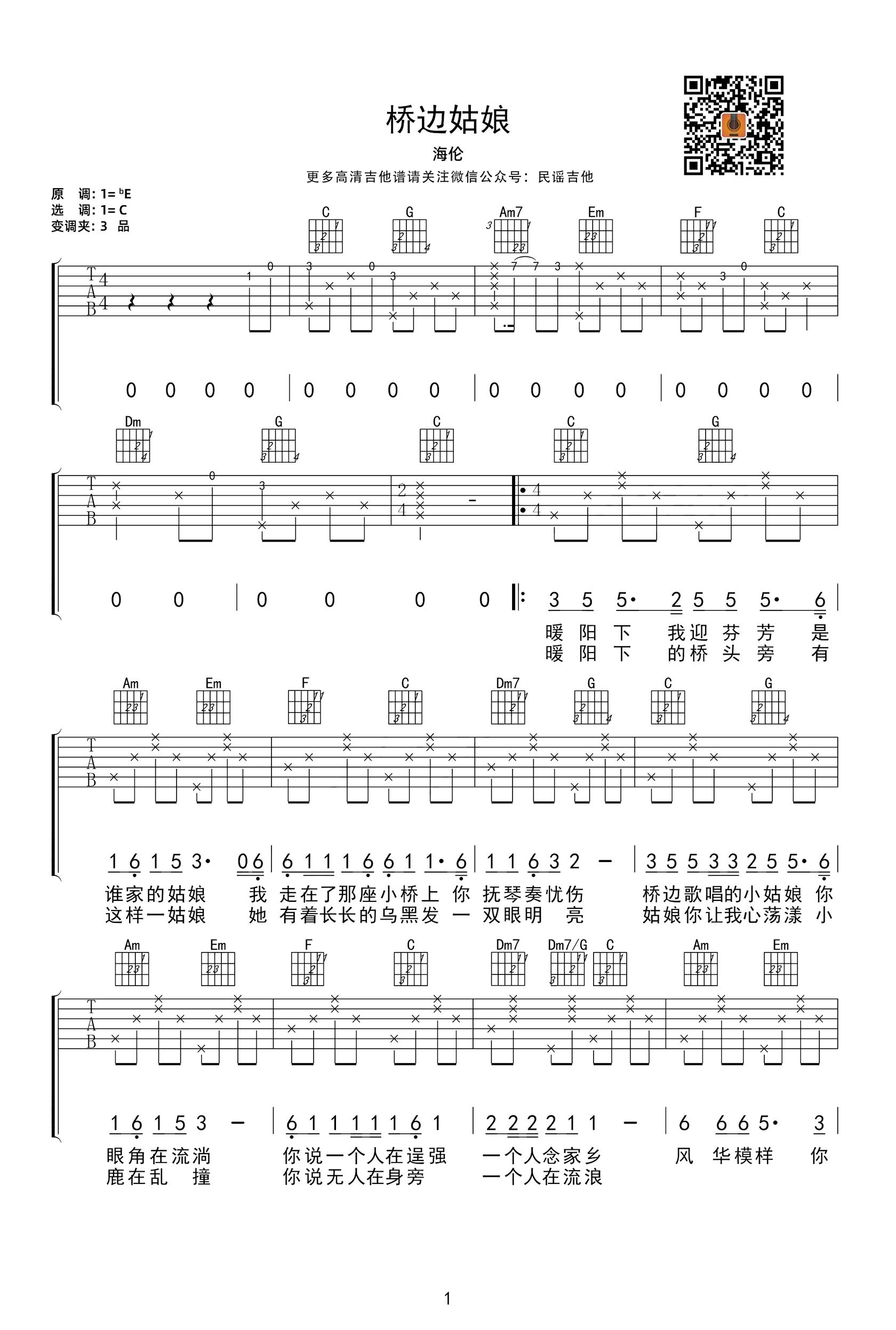 桥边姑娘吉他谱海伦-1