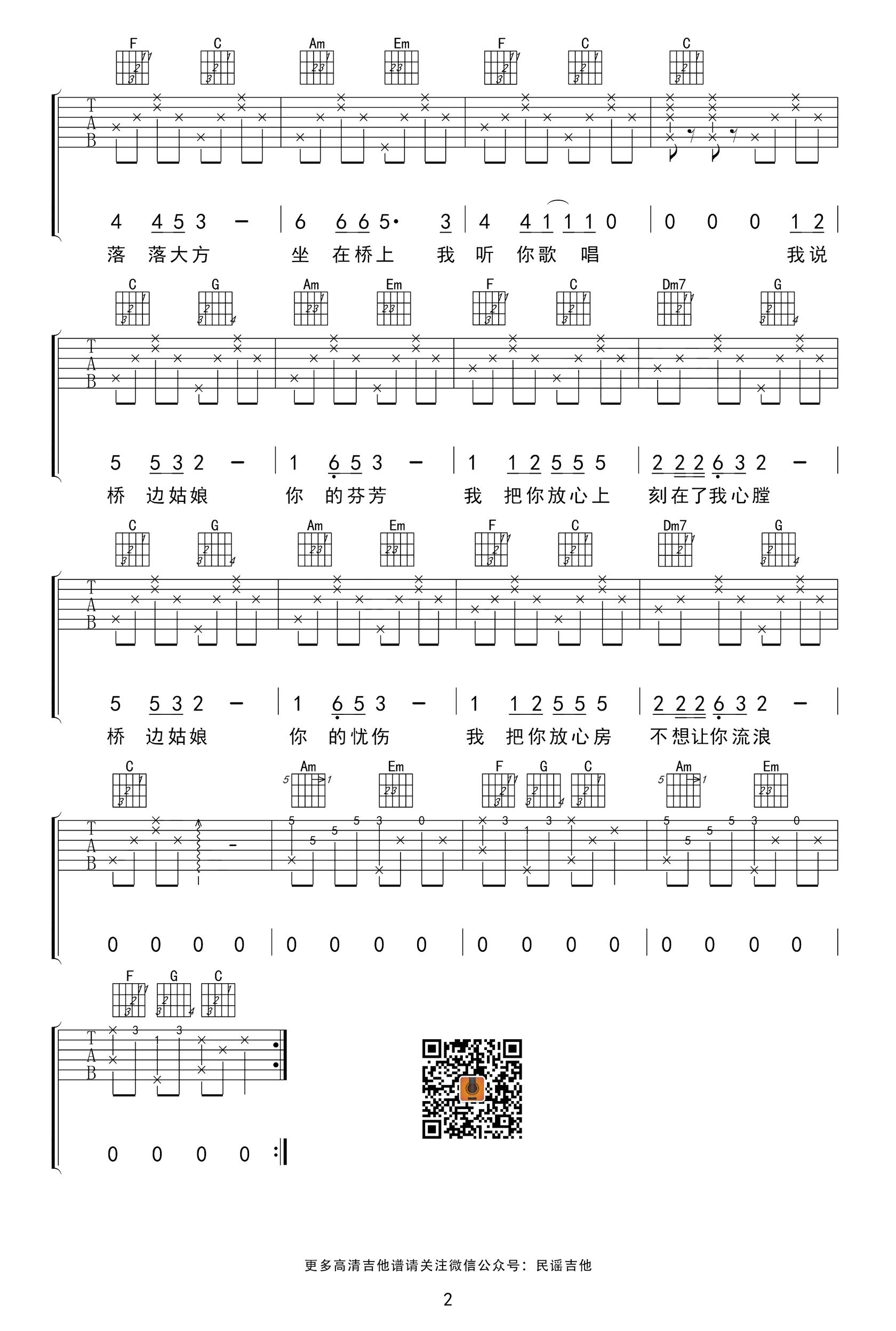 桥边姑娘吉他谱海伦2