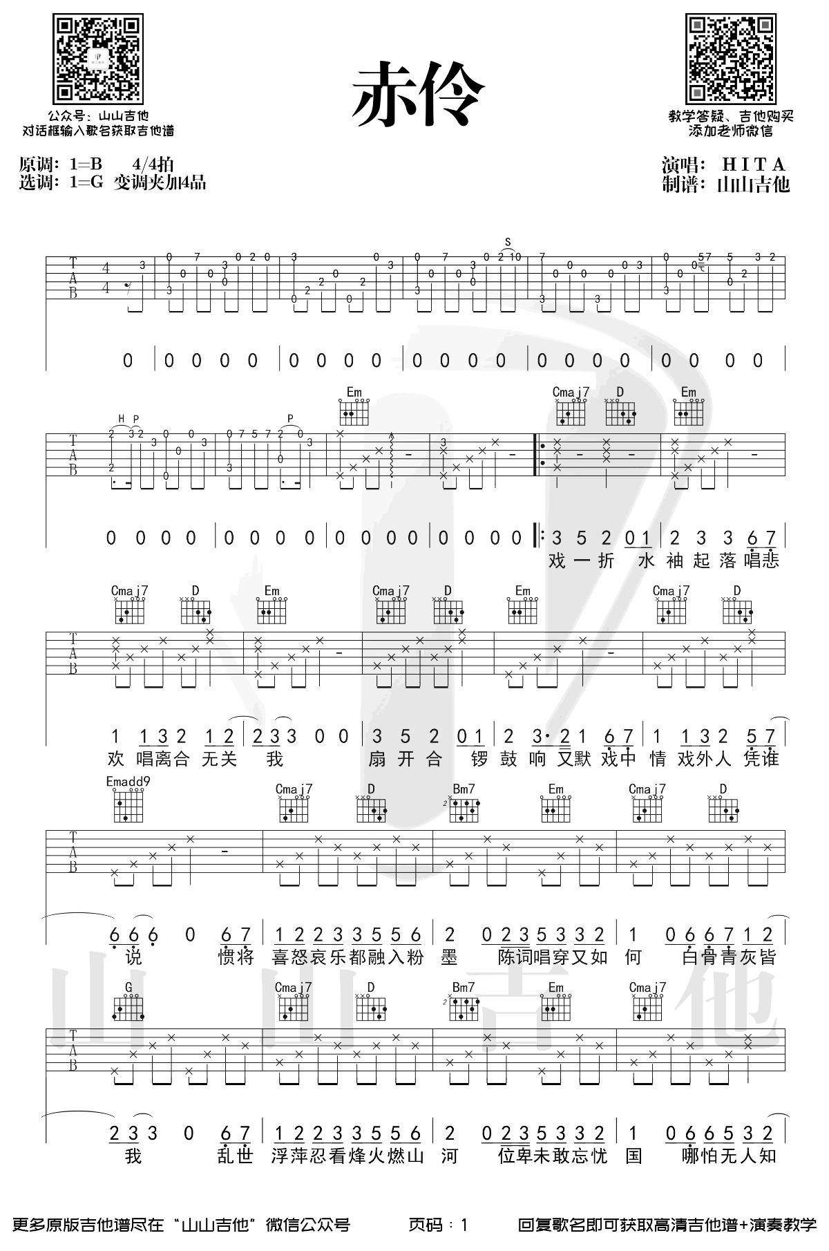 赤伶吉他谱_HITA-弹唱演示-1
