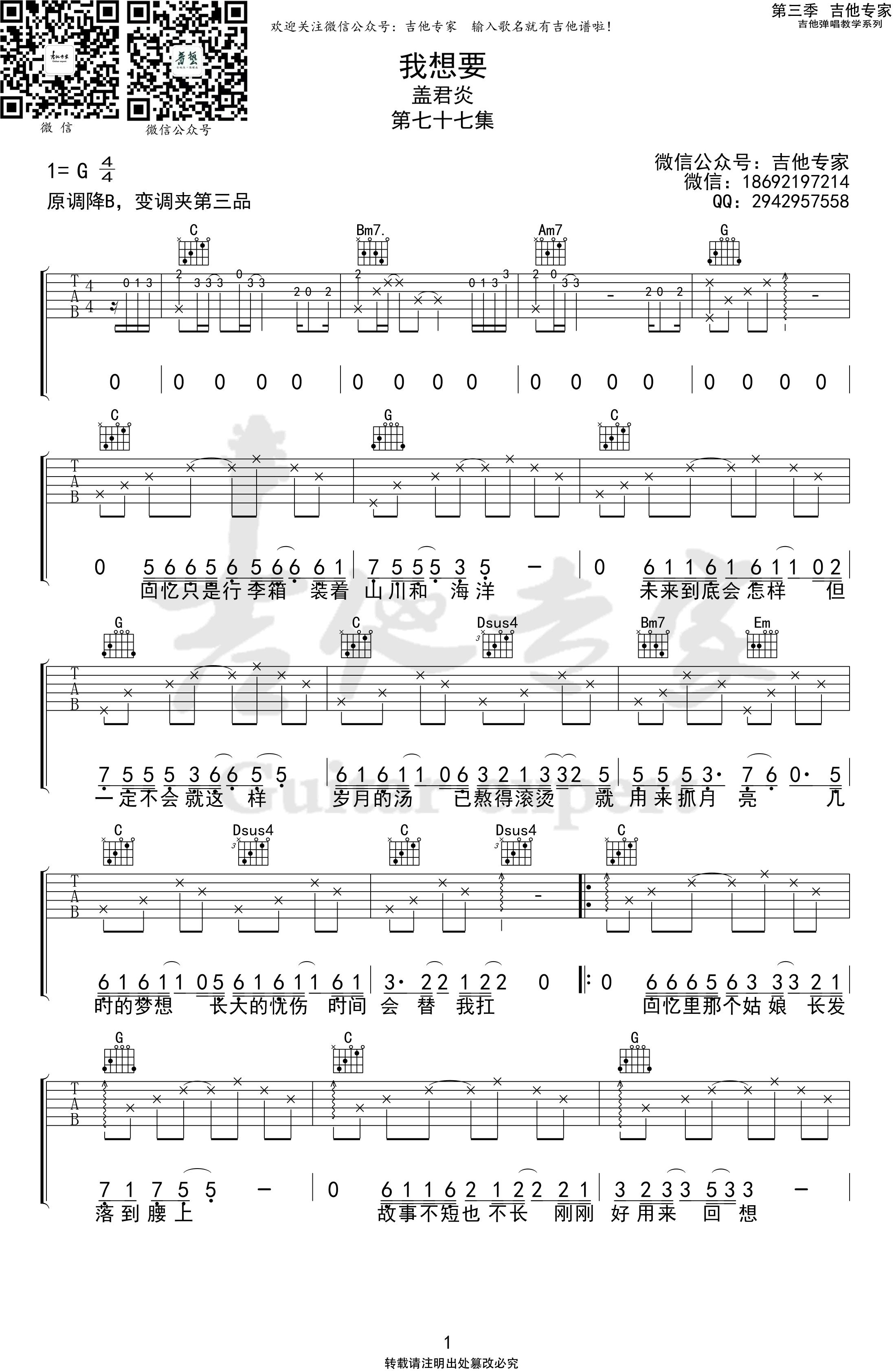 盖君炎-我想要吉他谱-1