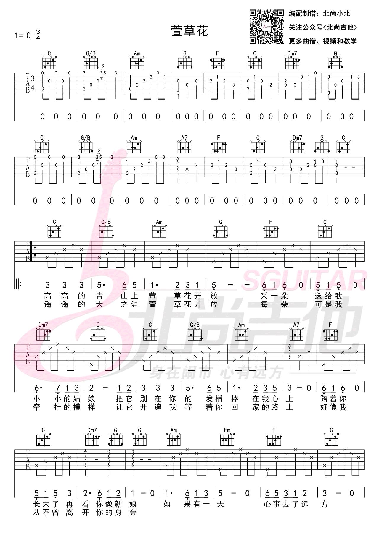 张小斐-萱草花吉他谱 弹唱教学1