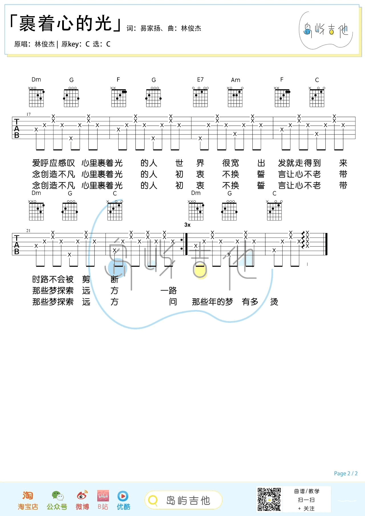 林俊杰-裹着心的光吉他谱-2