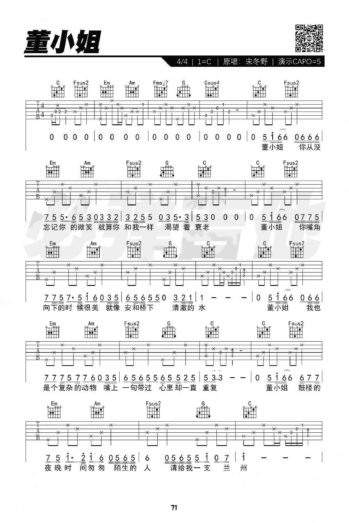 宋冬野《董小姐》吉他谱C调-1