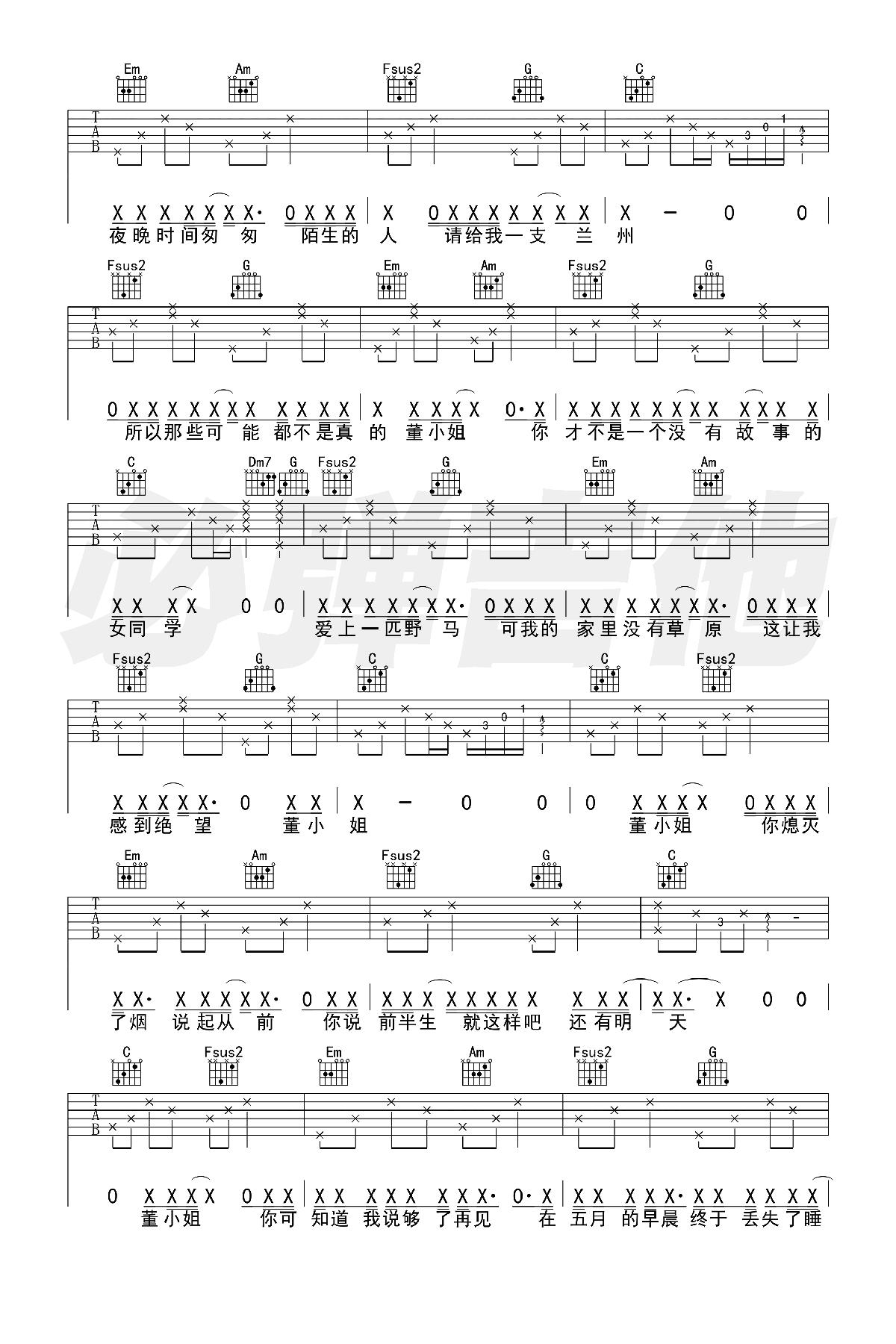 宋冬野《董小姐》吉他谱C调-2
