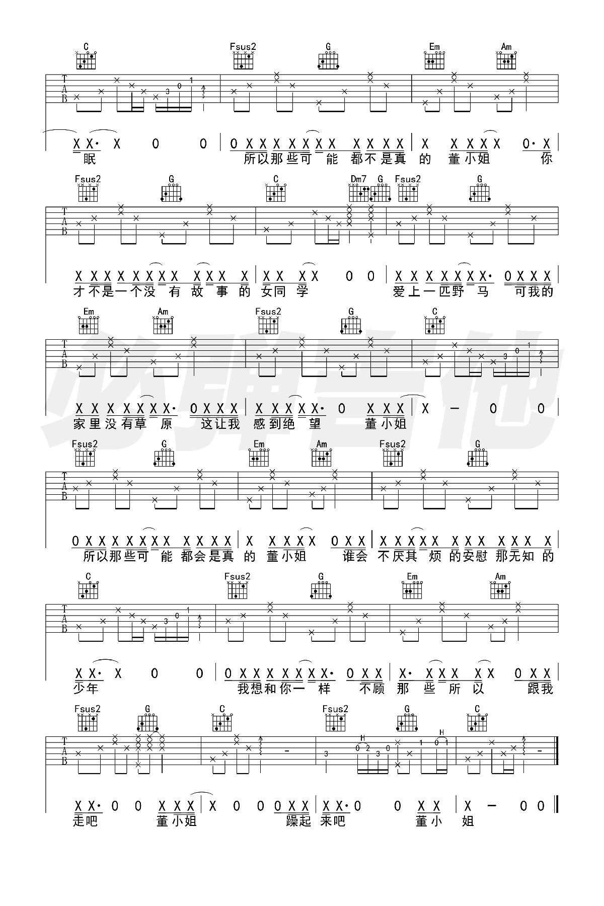 宋冬野《董小姐》吉他谱C调-3