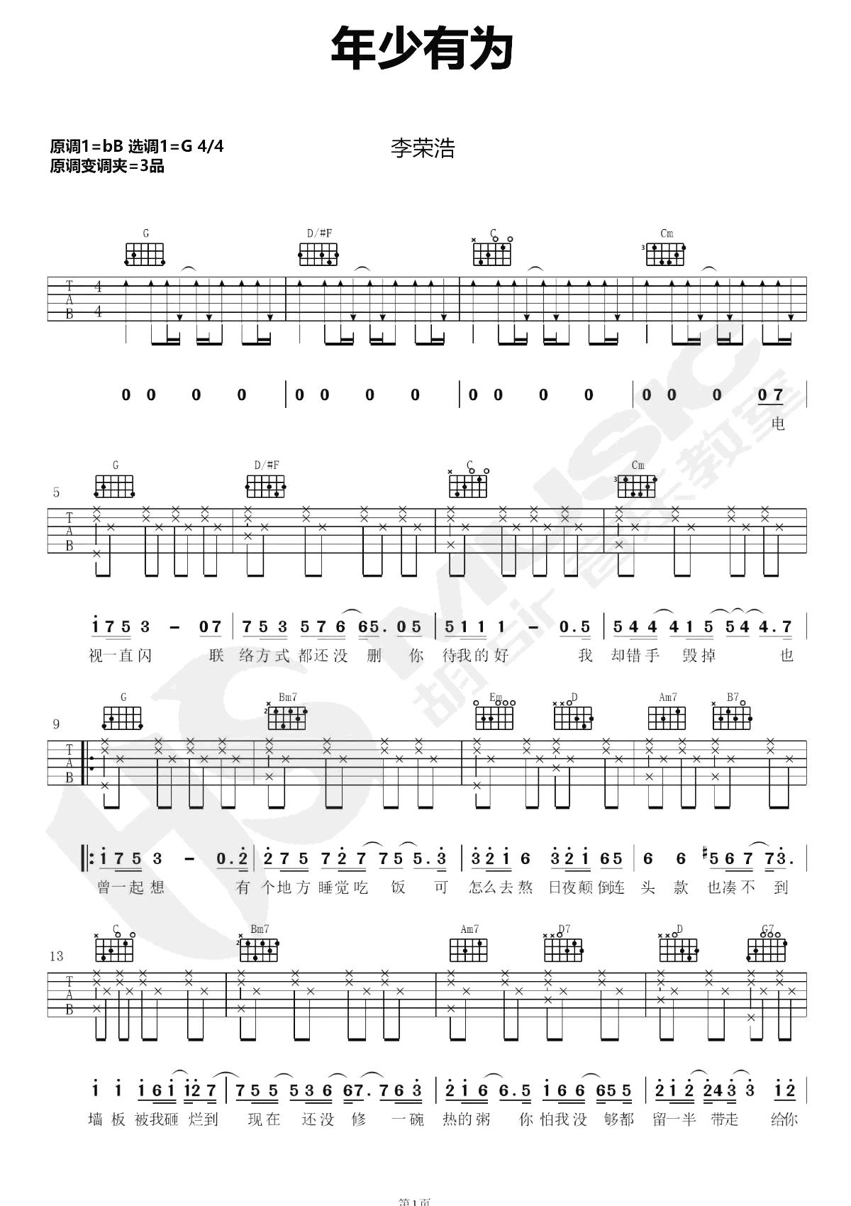 年少有为吉他谱_李荣浩-1