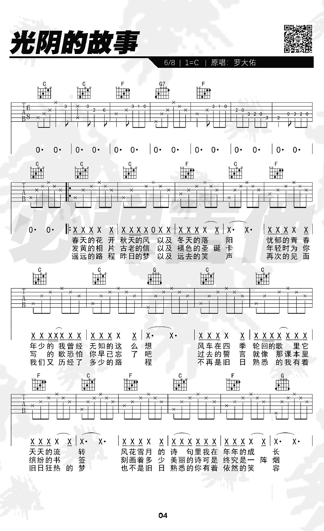罗大佑《光阴的故事》吉他谱-1