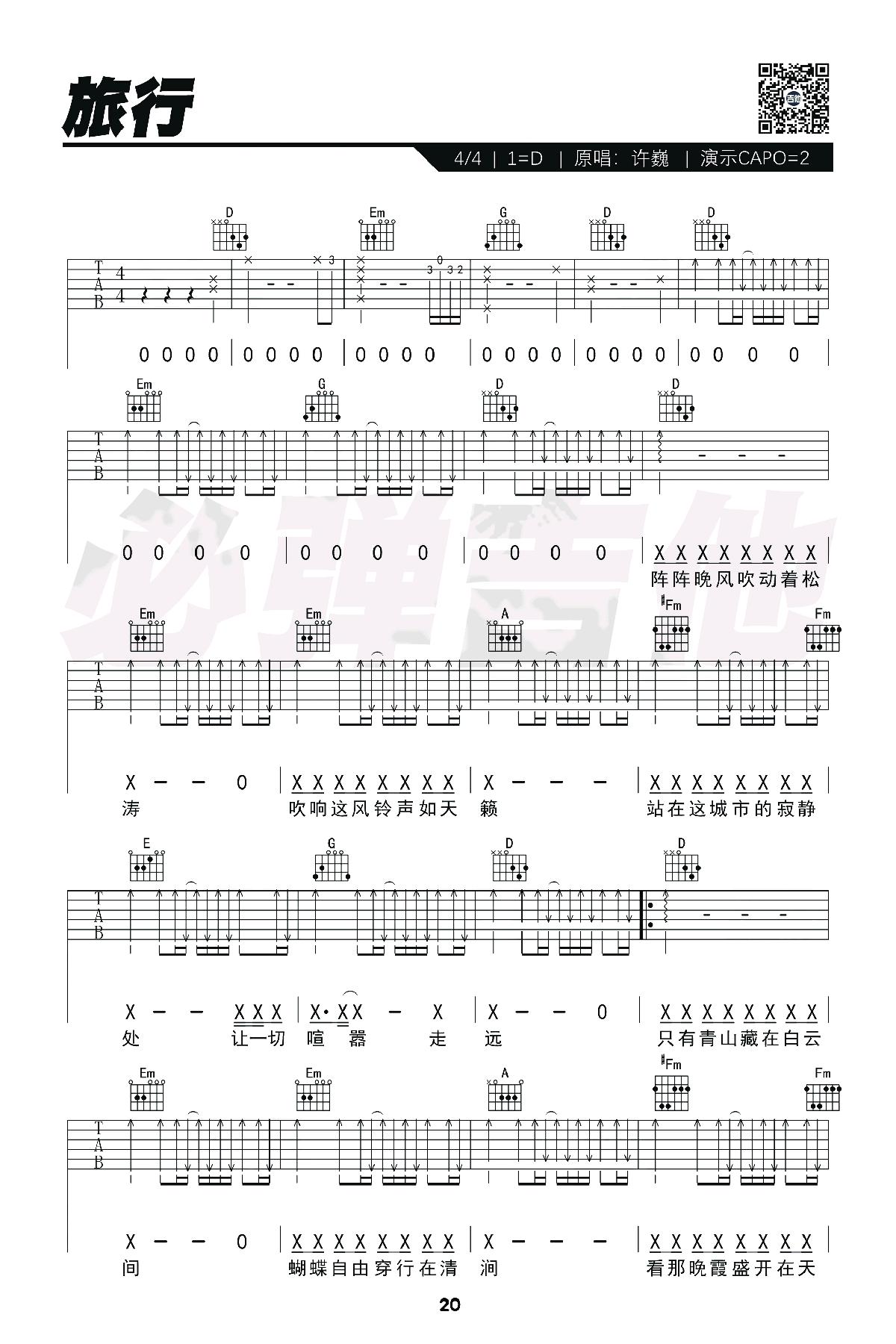 许巍-旅行吉他谱-1