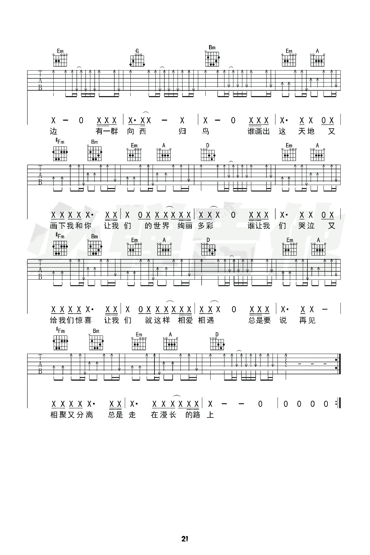 许巍-旅行吉他谱-2