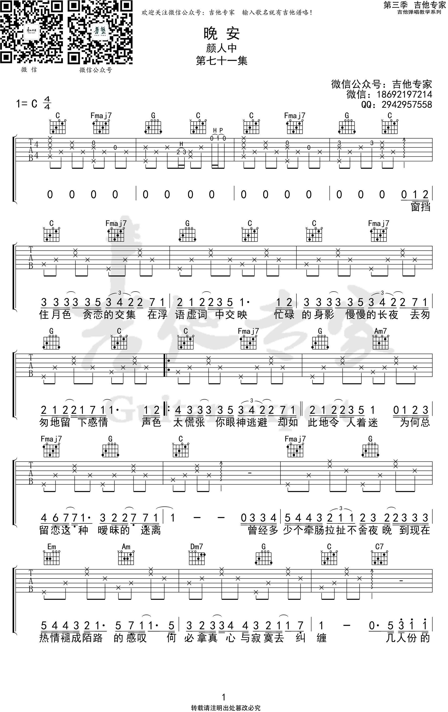 颜人中晚安吉他谱 高清弹唱六线谱-1
