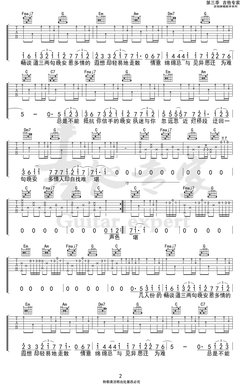 颜人中晚安吉他谱 高清弹唱六线谱-2