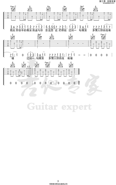 颜人中晚安吉他谱 高清弹唱六线谱-3