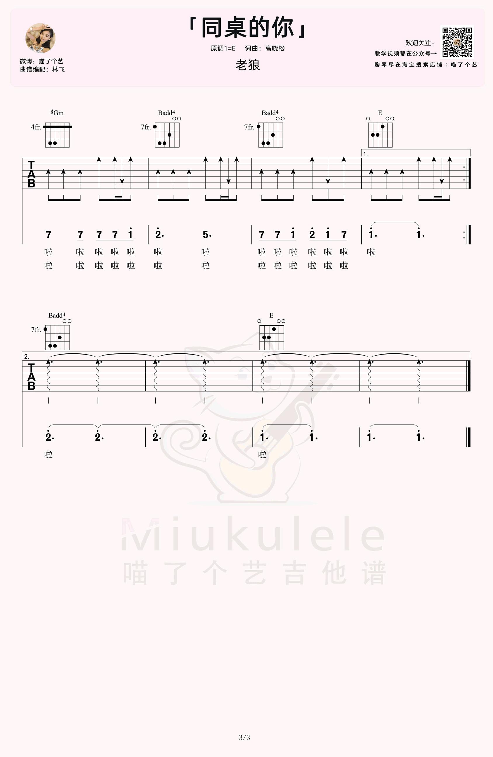 同桌的你吉他谱_老狼-弹唱教学视频-3