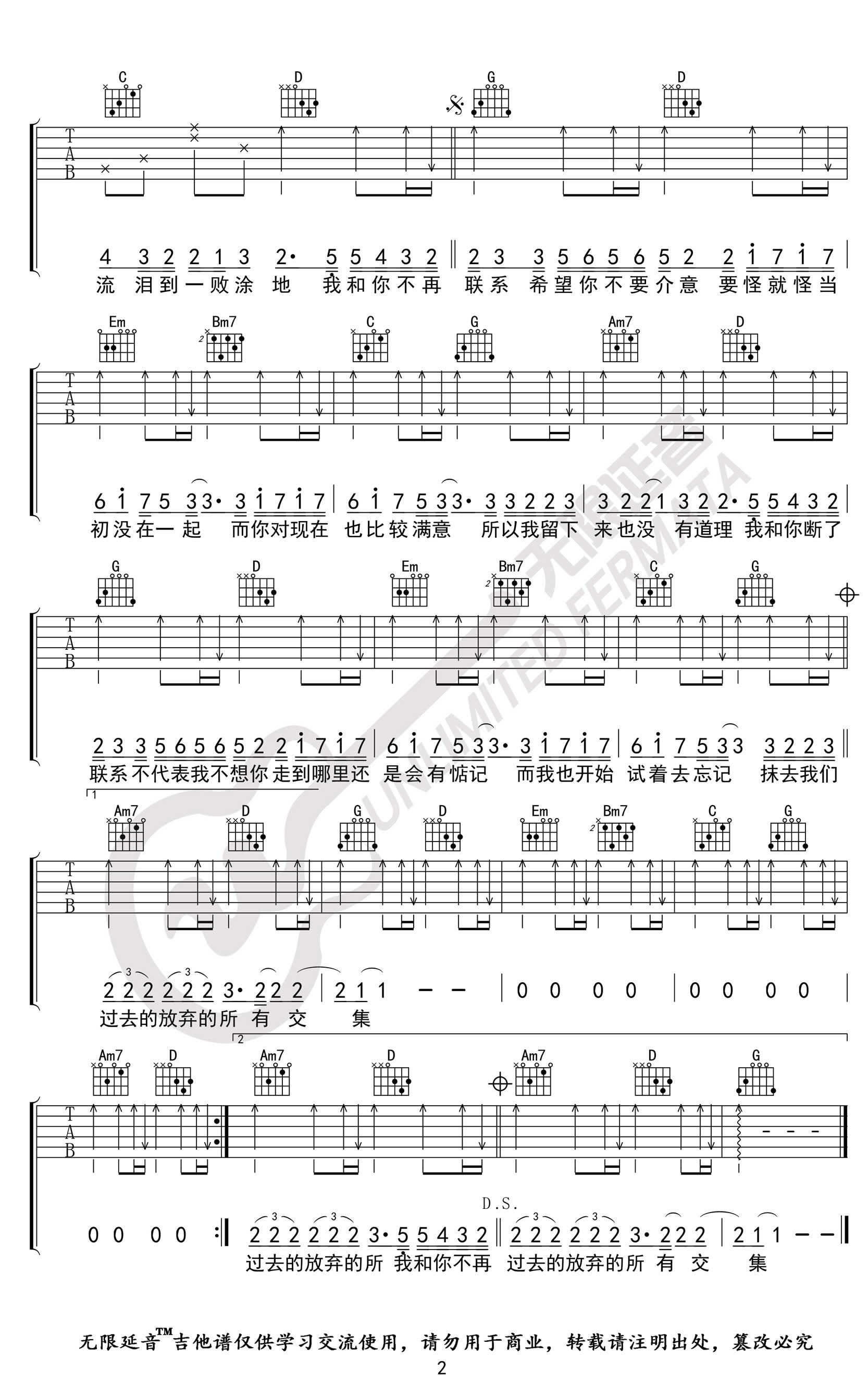 不再联系吉他谱-夏天Alex-2