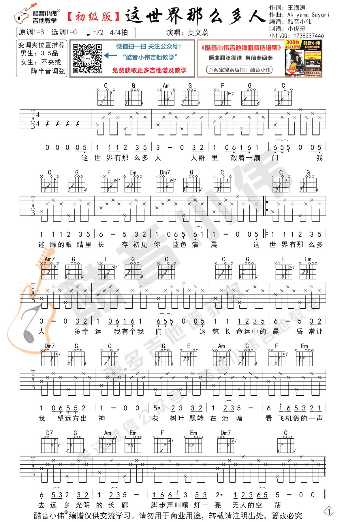 这世界那么多人吉他谱简单版-1