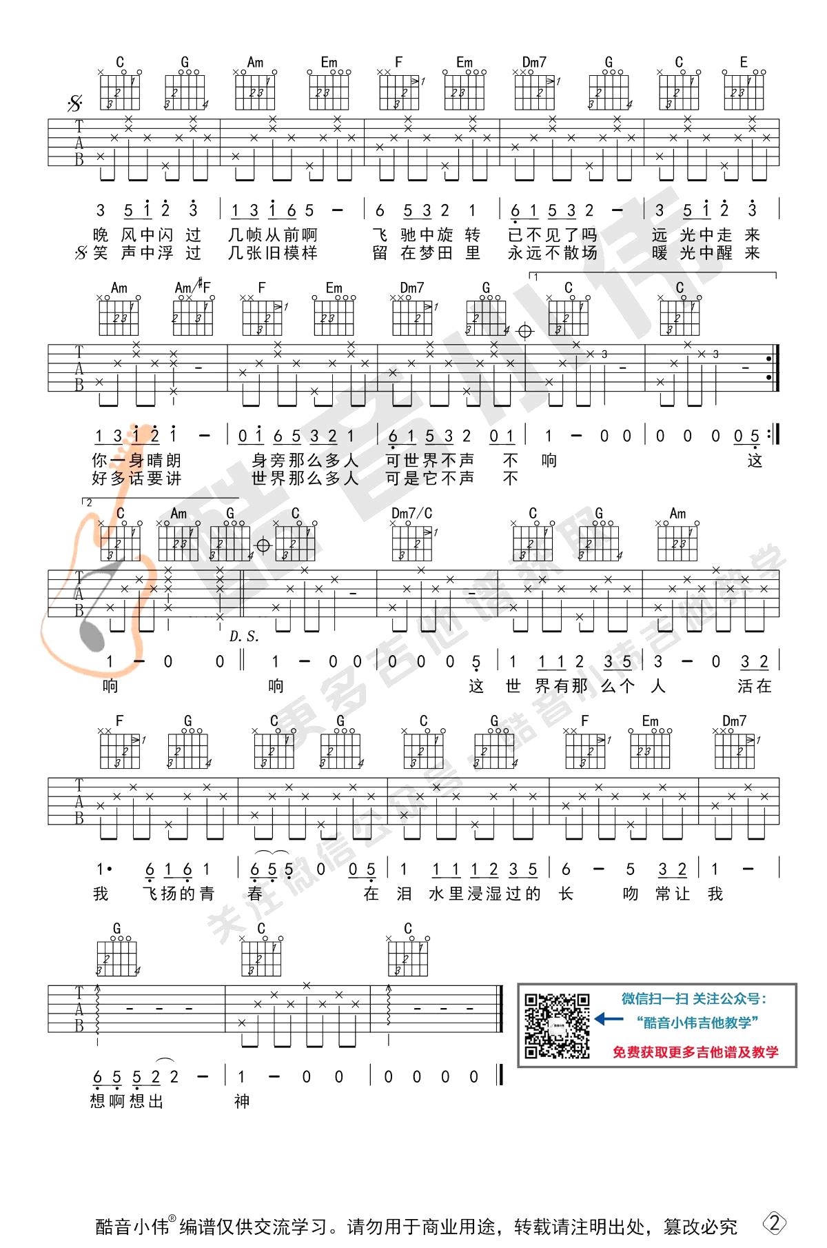 这世界那么多人吉他谱简单版-2