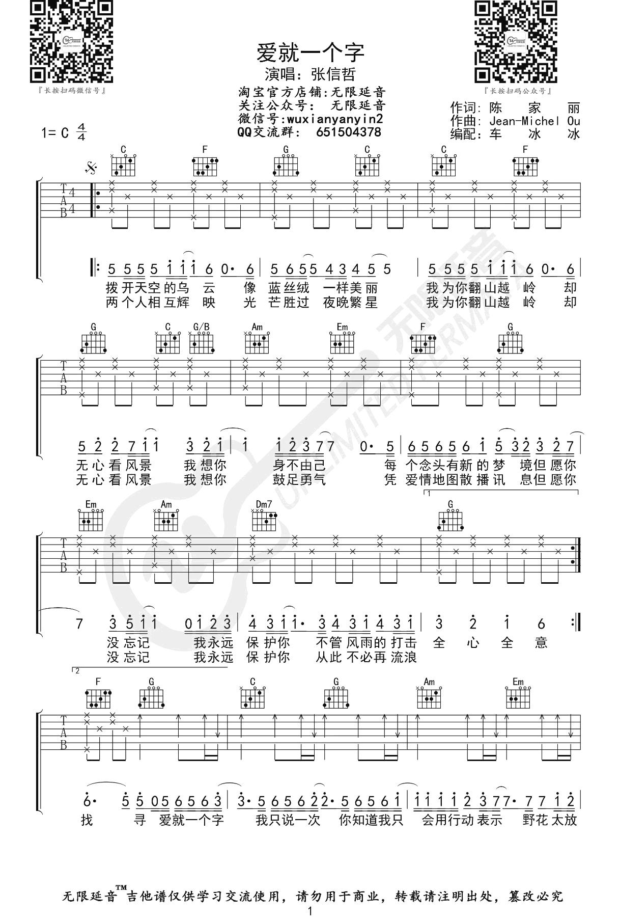 爱就一个字吉他谱_张信哲-1