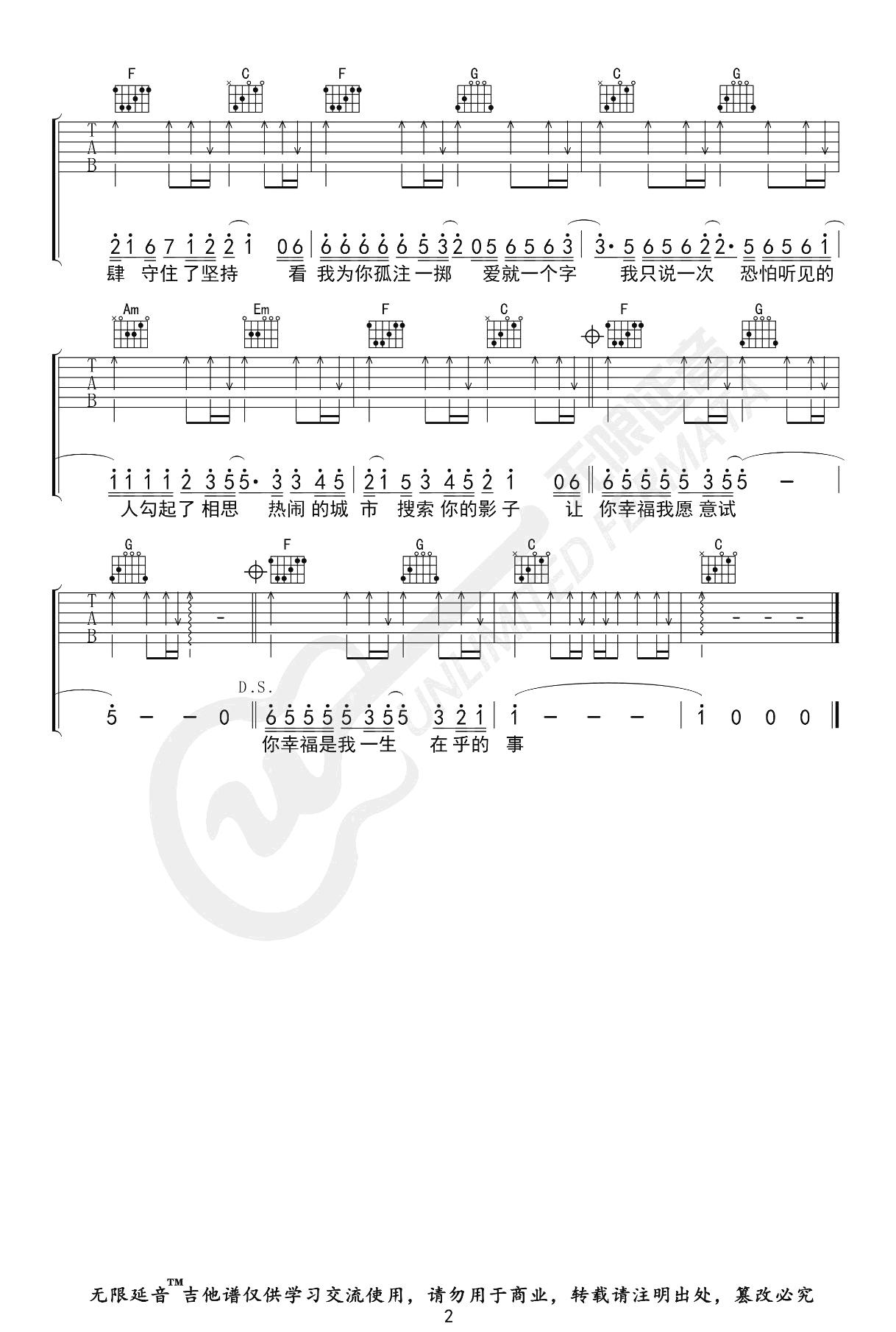 爱就一个字吉他谱_张信哲-2