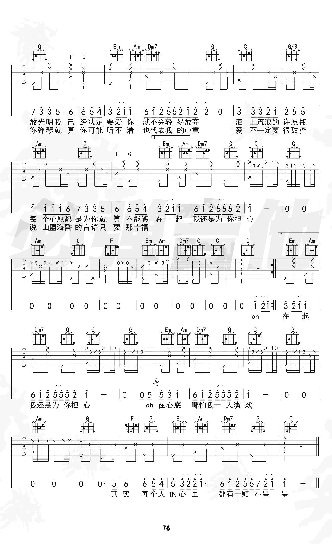 汪苏泷《小星星》吉他谱-2