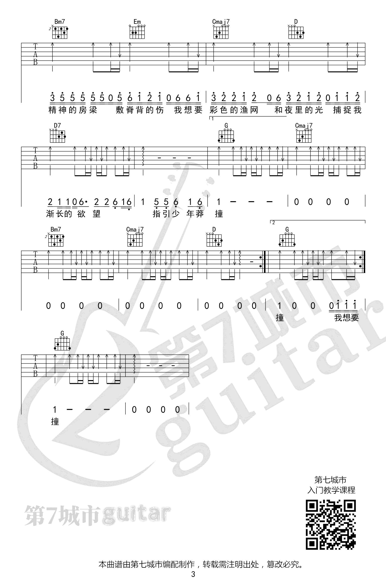 盖君炎-我想要吉他谱-3