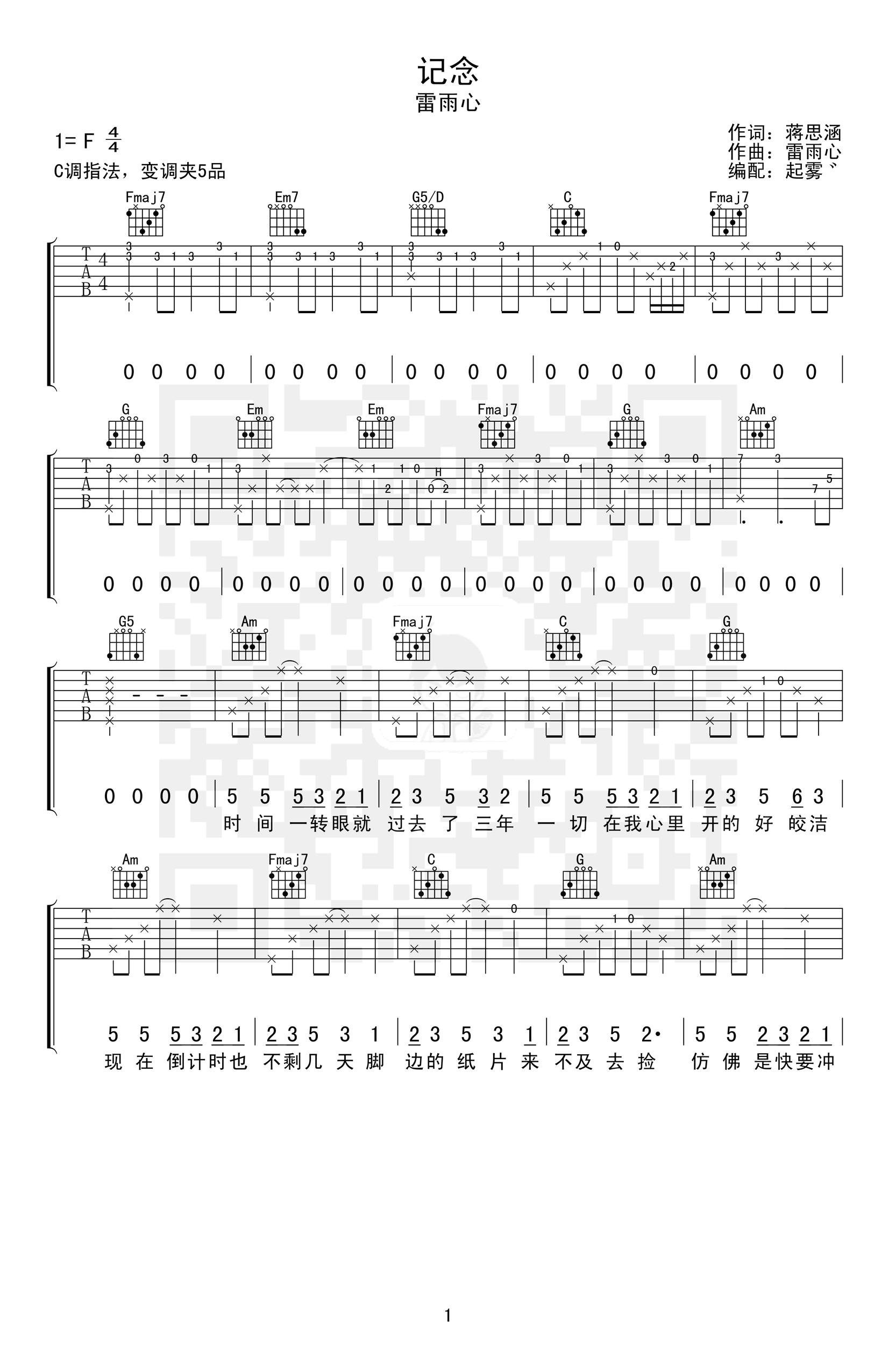 雷雨心《记念》吉他谱-1