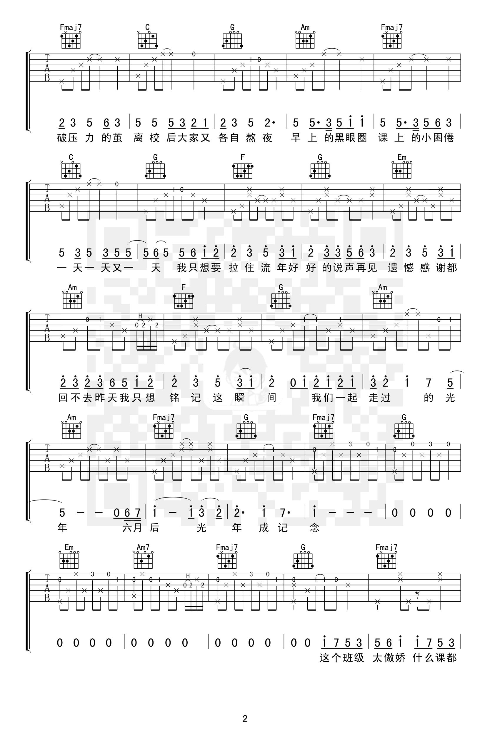 雷雨心《记念》吉他谱-2