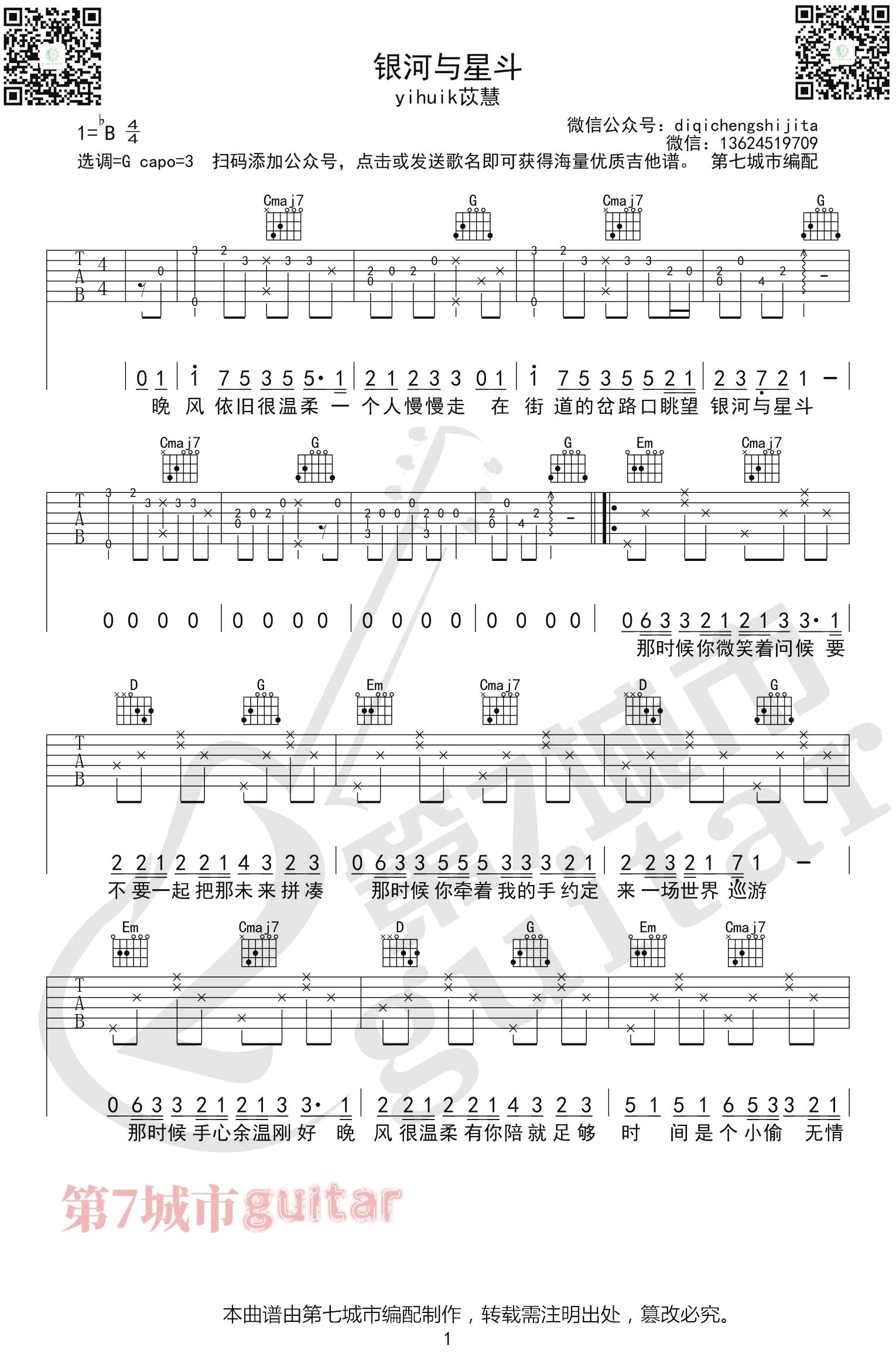 yihuik苡慧-银河与星斗吉他谱-1
