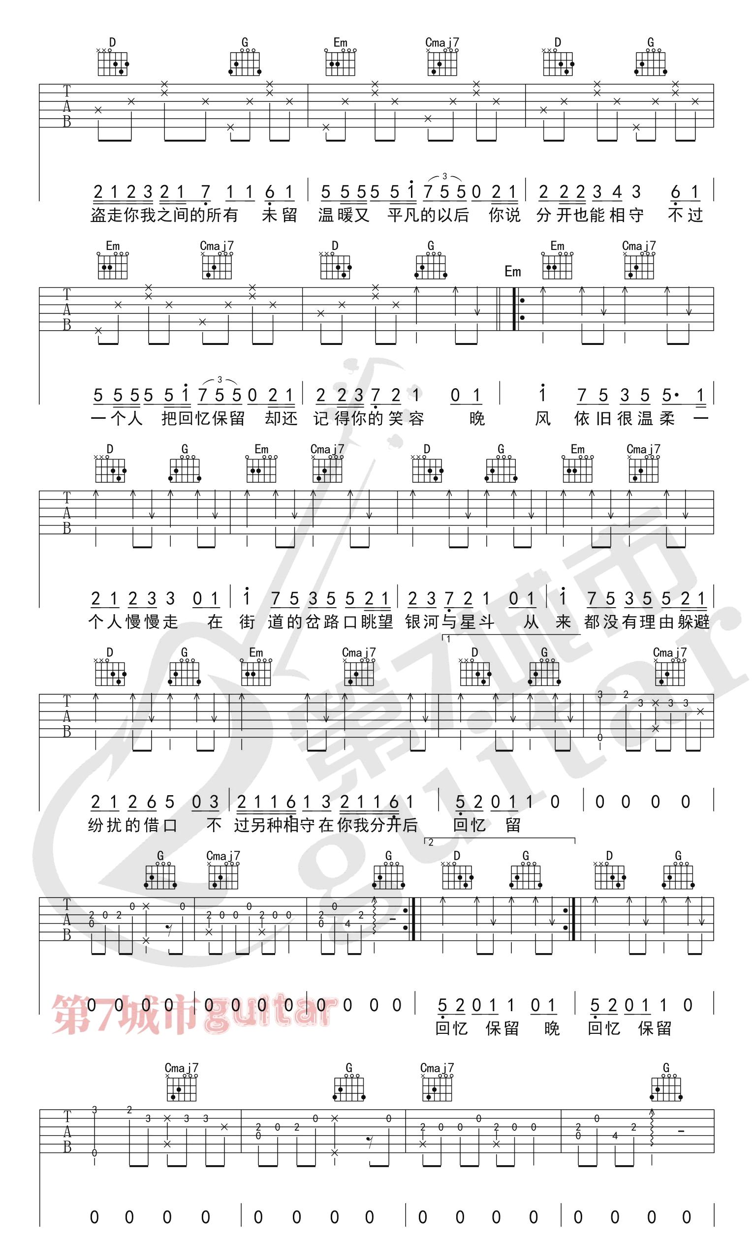 yihuik苡慧-银河与星斗吉他谱-2