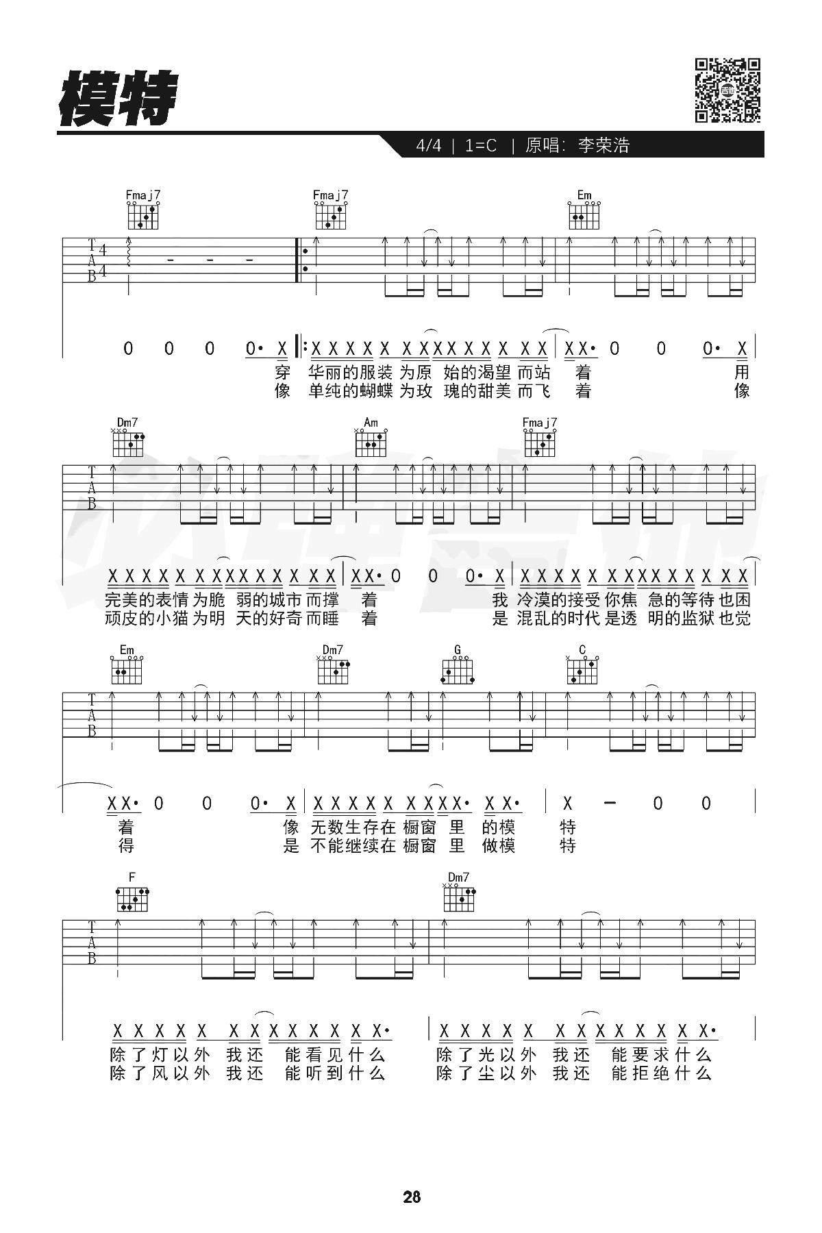 李荣浩-模特吉他谱C调-1