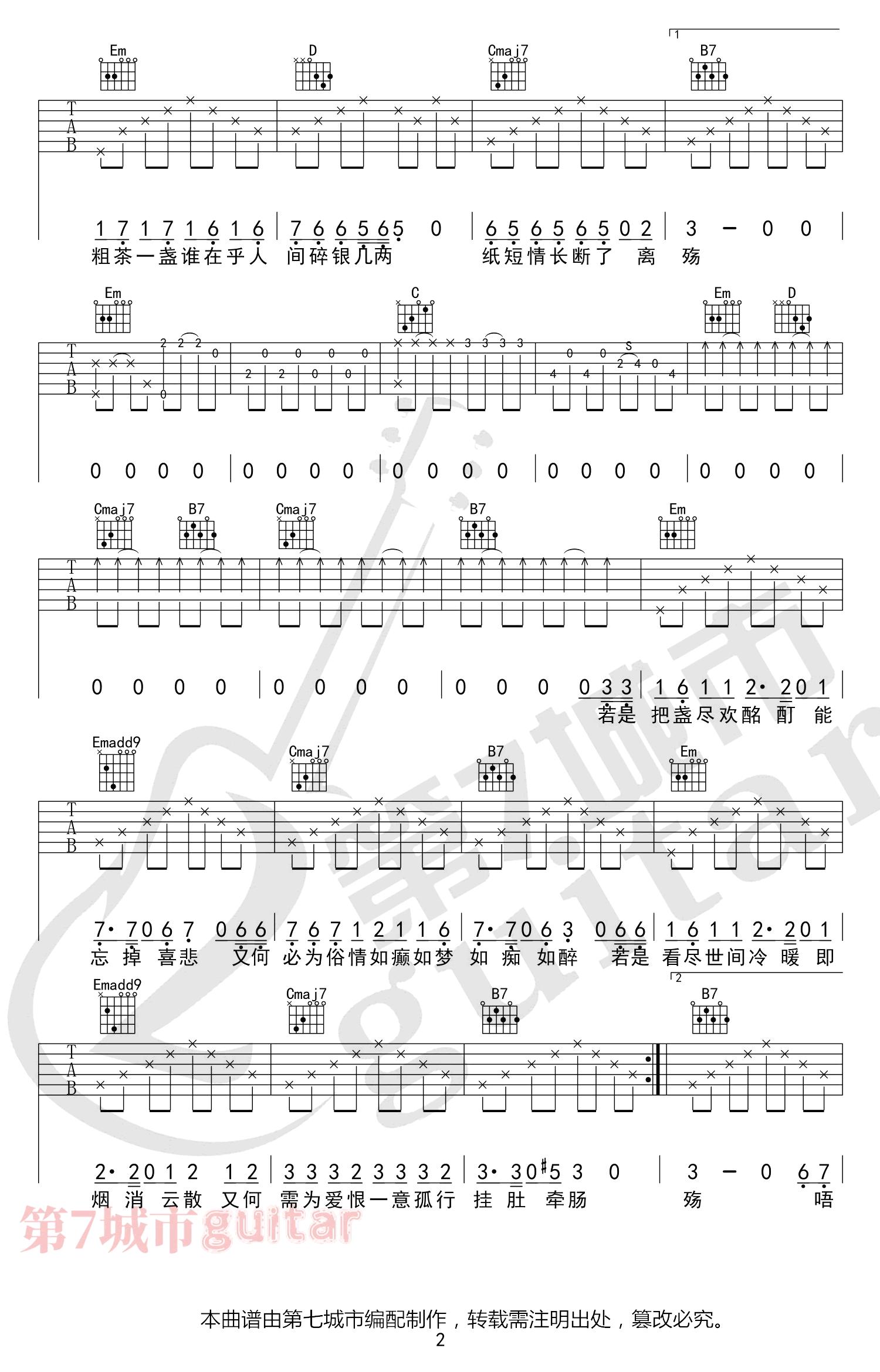 虎二-窗吉他谱-2