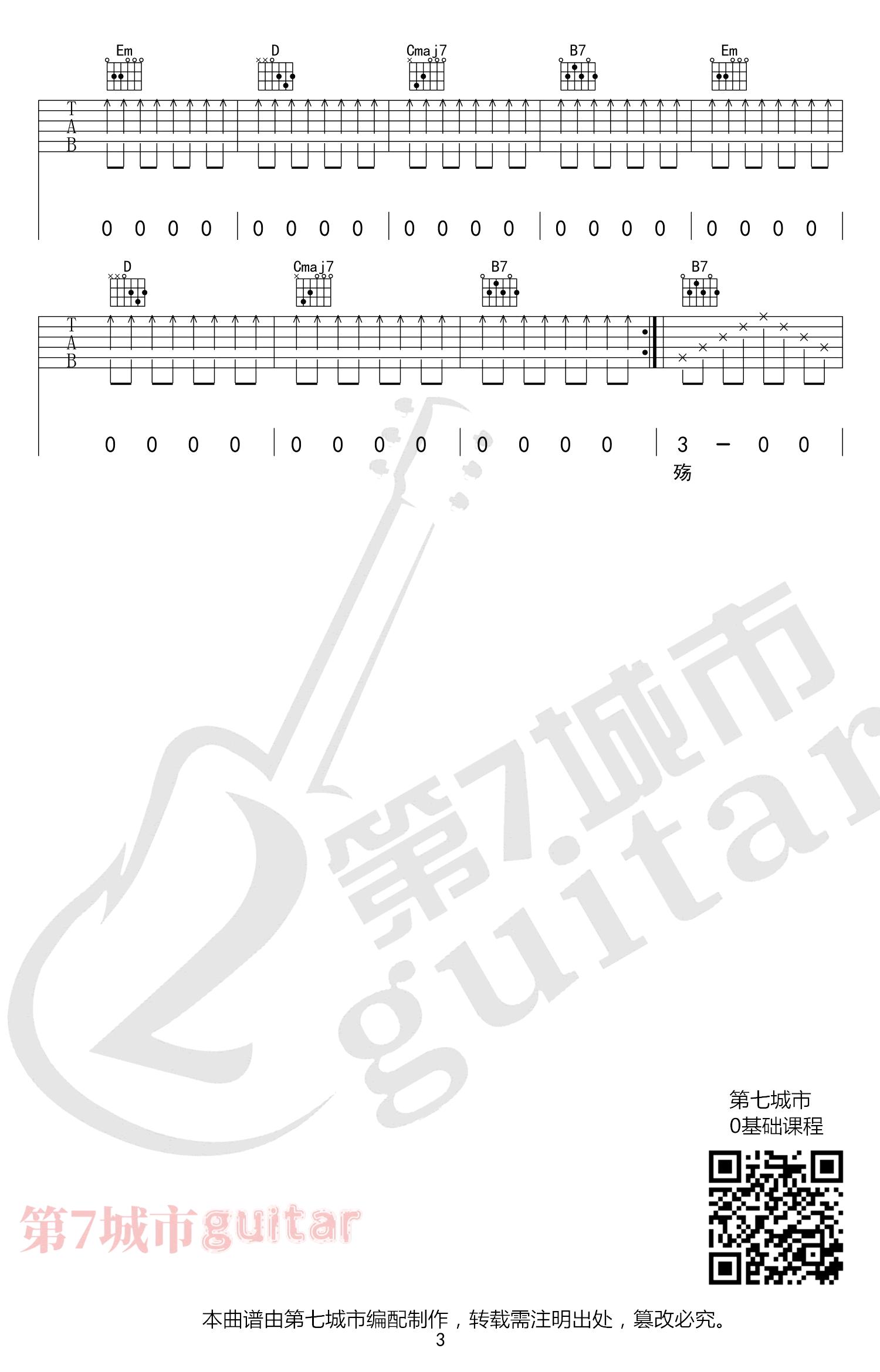 虎二-窗吉他谱-3