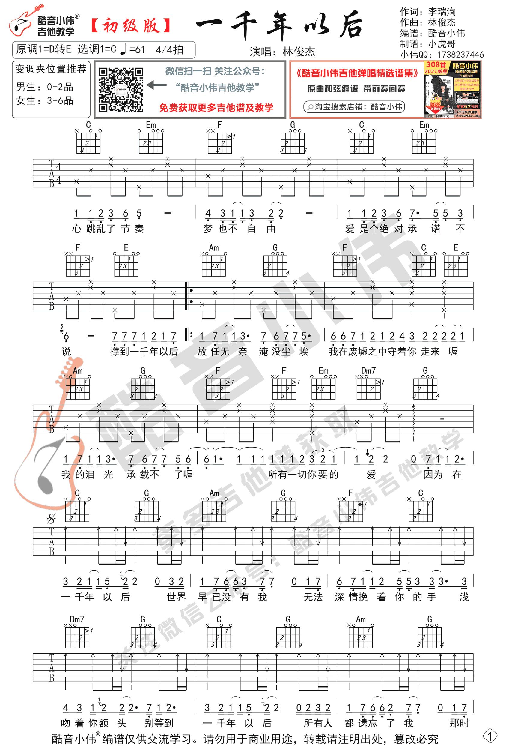 林俊杰-一千年以后吉他谱简单版-1