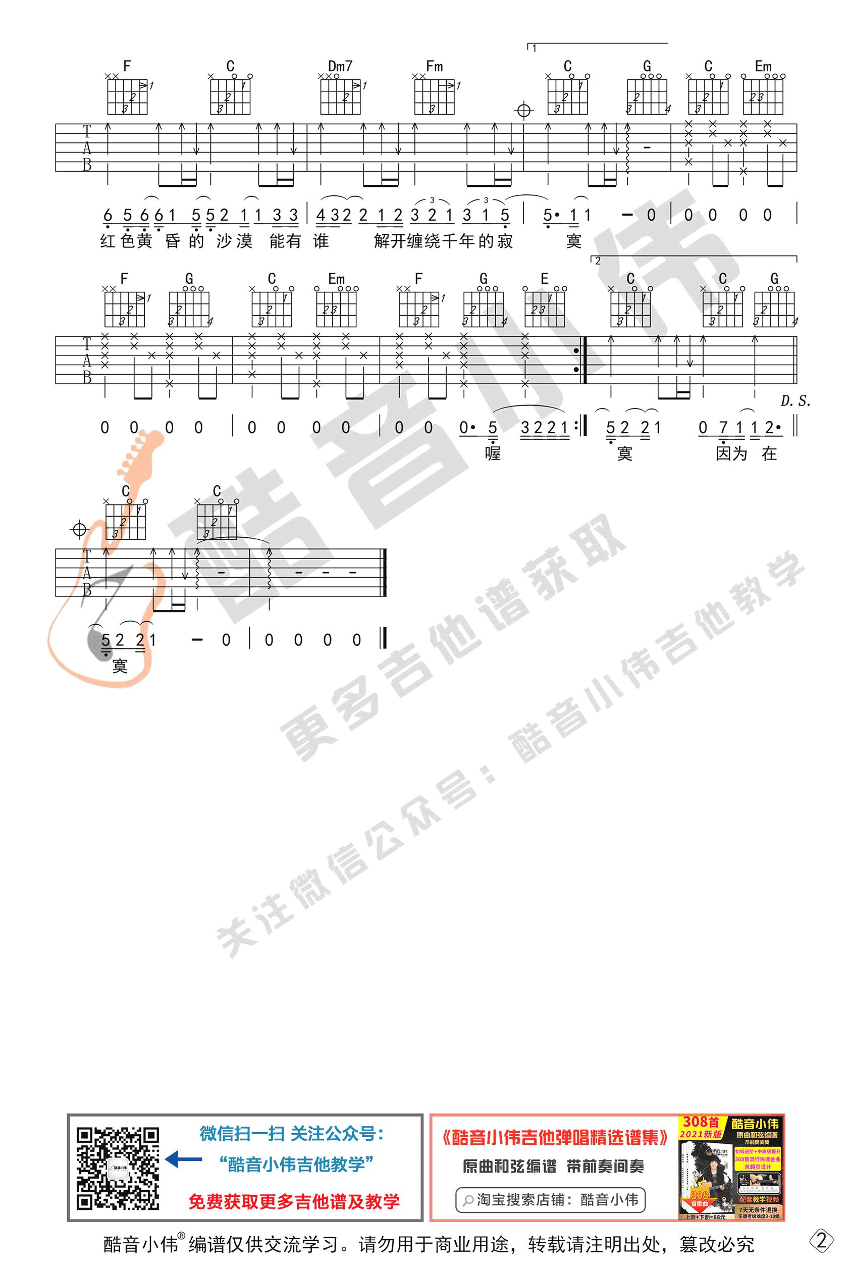 林俊杰-一千年以后吉他谱简单版-2