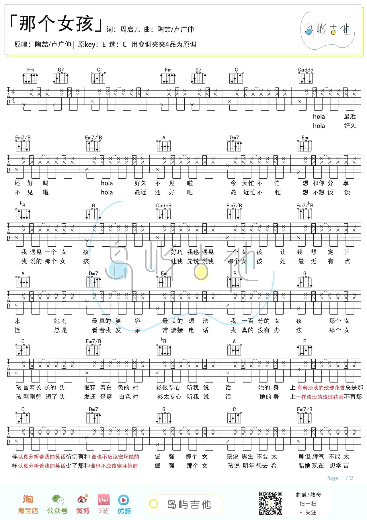 陶喆卢广仲《那个女孩》吉他谱-弹唱教学1