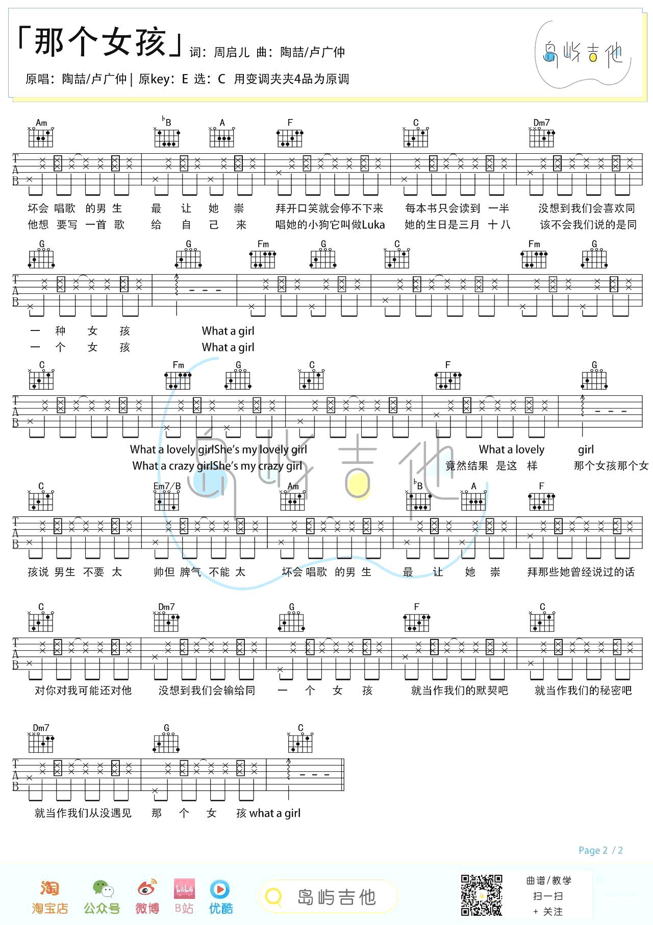 陶喆卢广仲《那个女孩》吉他谱-弹唱教学2