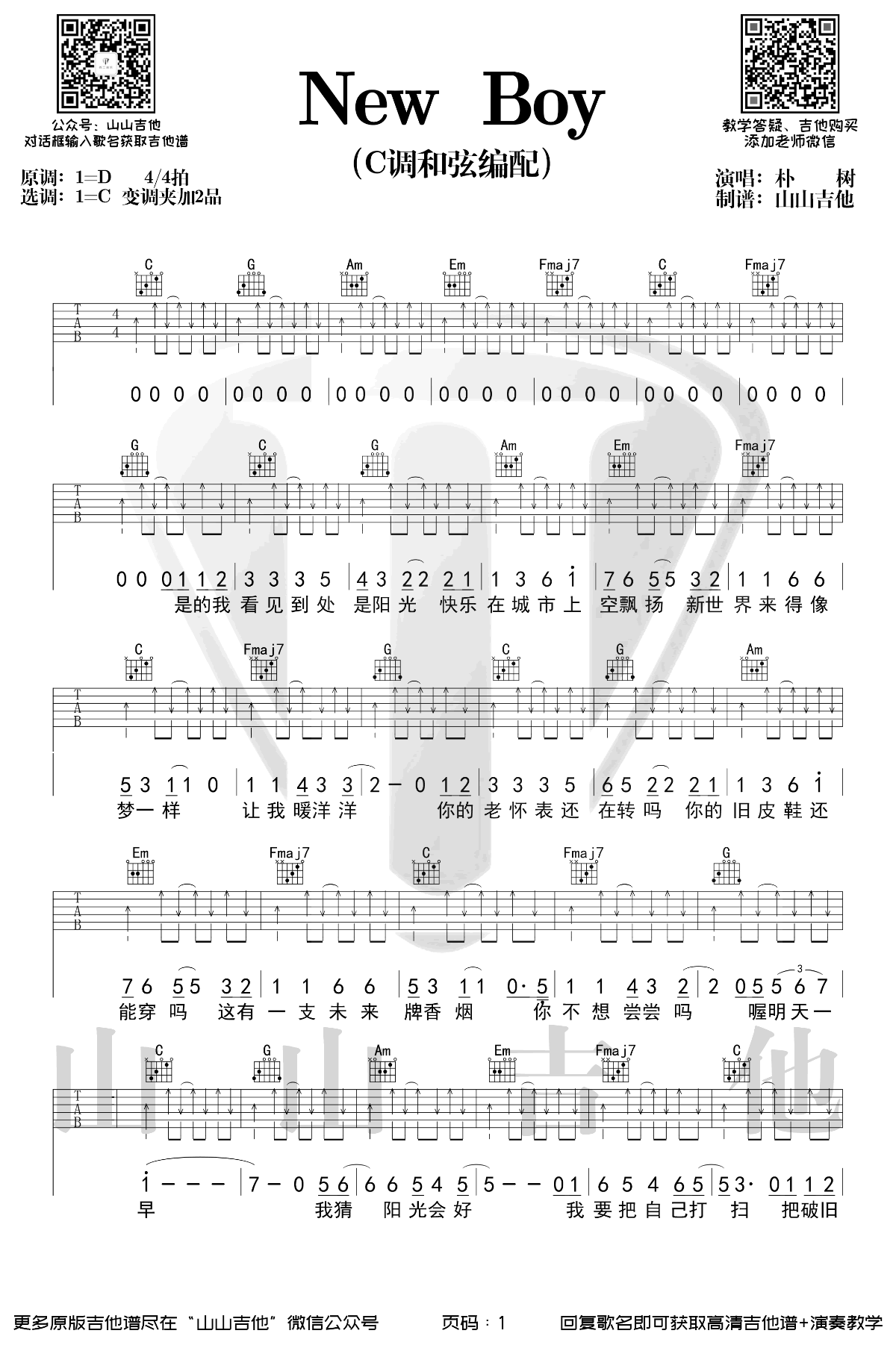 《New Boy》吉他谱-朴树-1