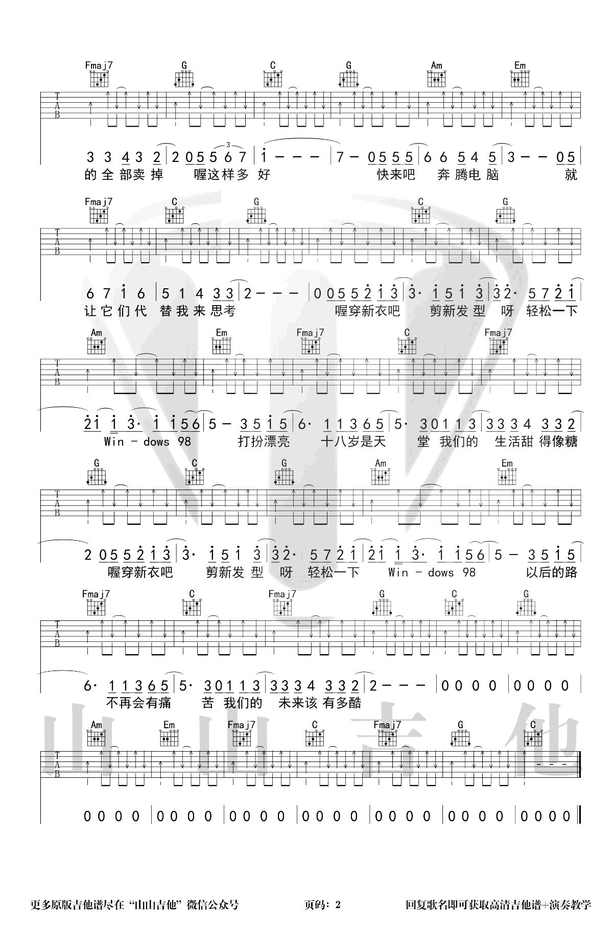 《New Boy》吉他谱-朴树-2