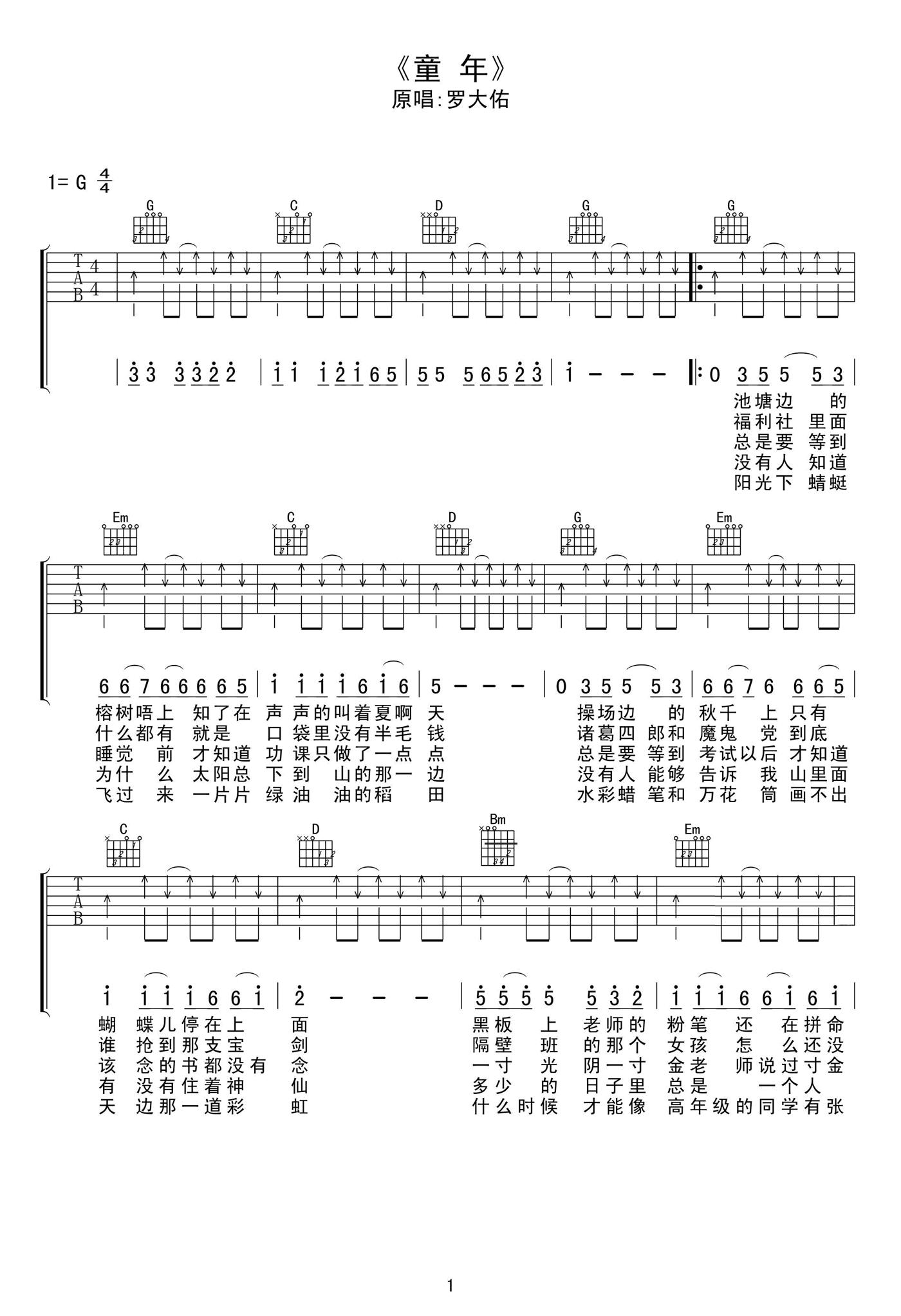 罗大佑《童年》吉他谱-1