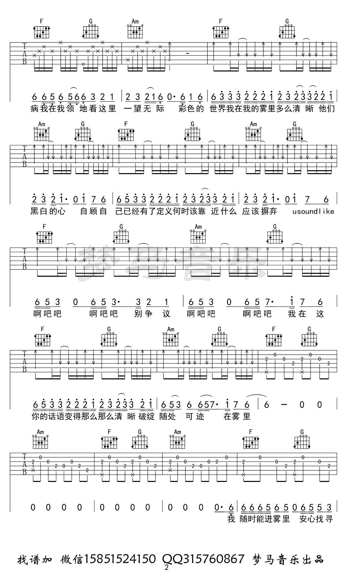 雾里吉他谱-姚六一弹唱六线谱-2