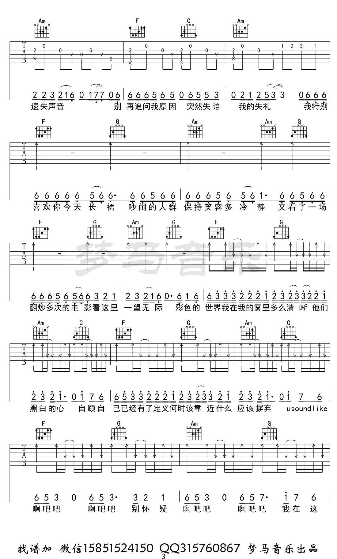 雾里吉他谱-姚六一弹唱六线谱-3