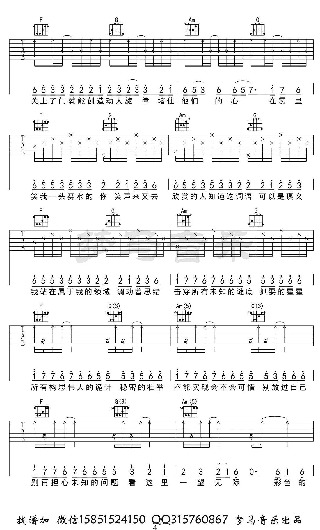 雾里吉他谱-姚六一弹唱六线谱-4