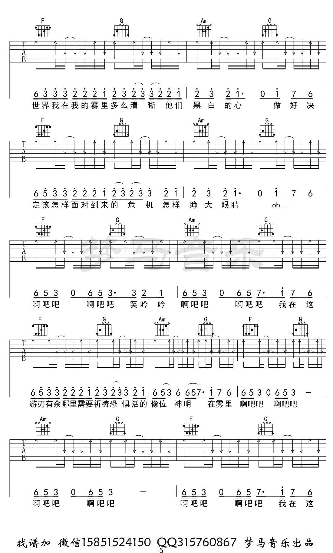 雾里吉他谱-姚六一弹唱六线谱-5