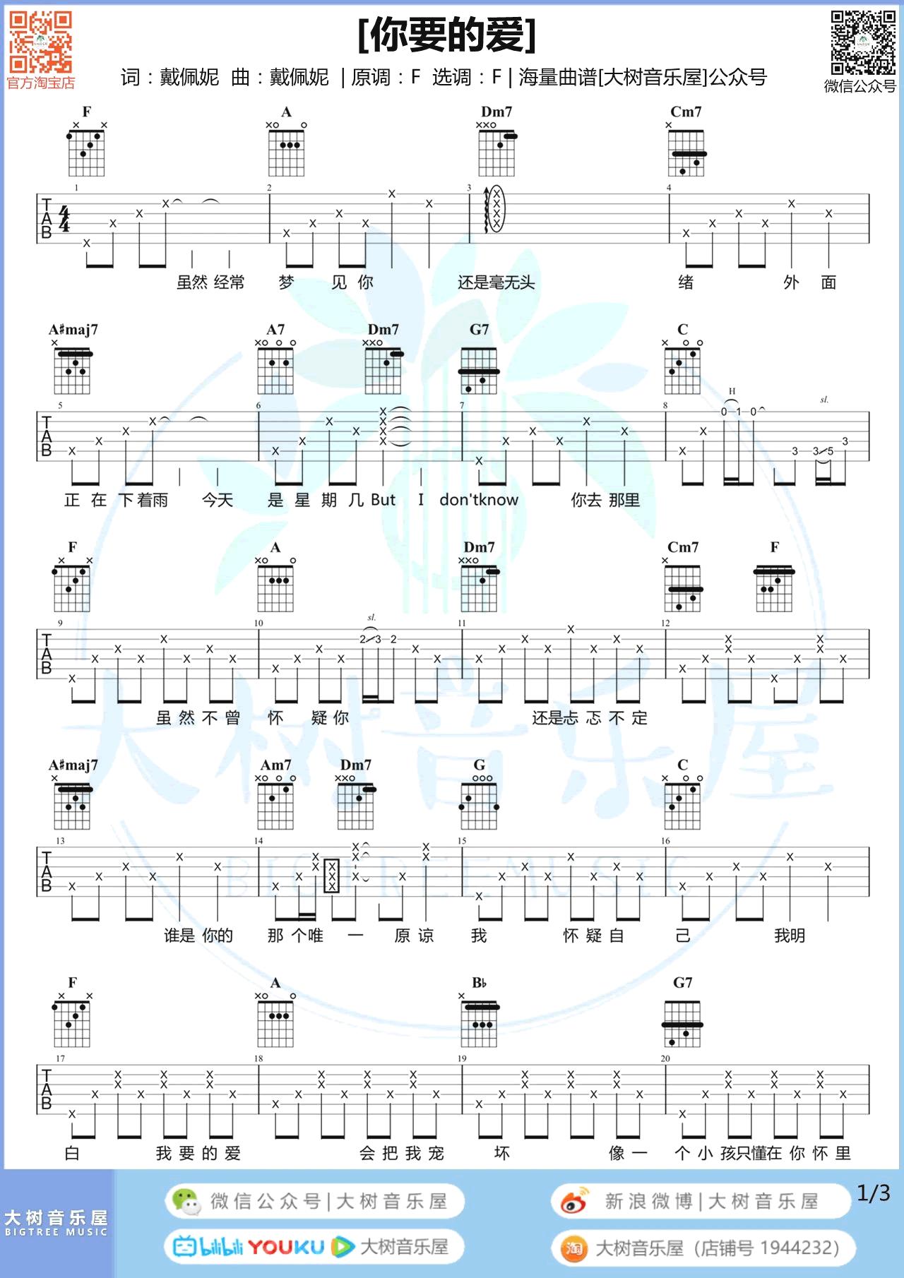 戴佩妮-你要的爱吉他谱-弹唱教学-1
