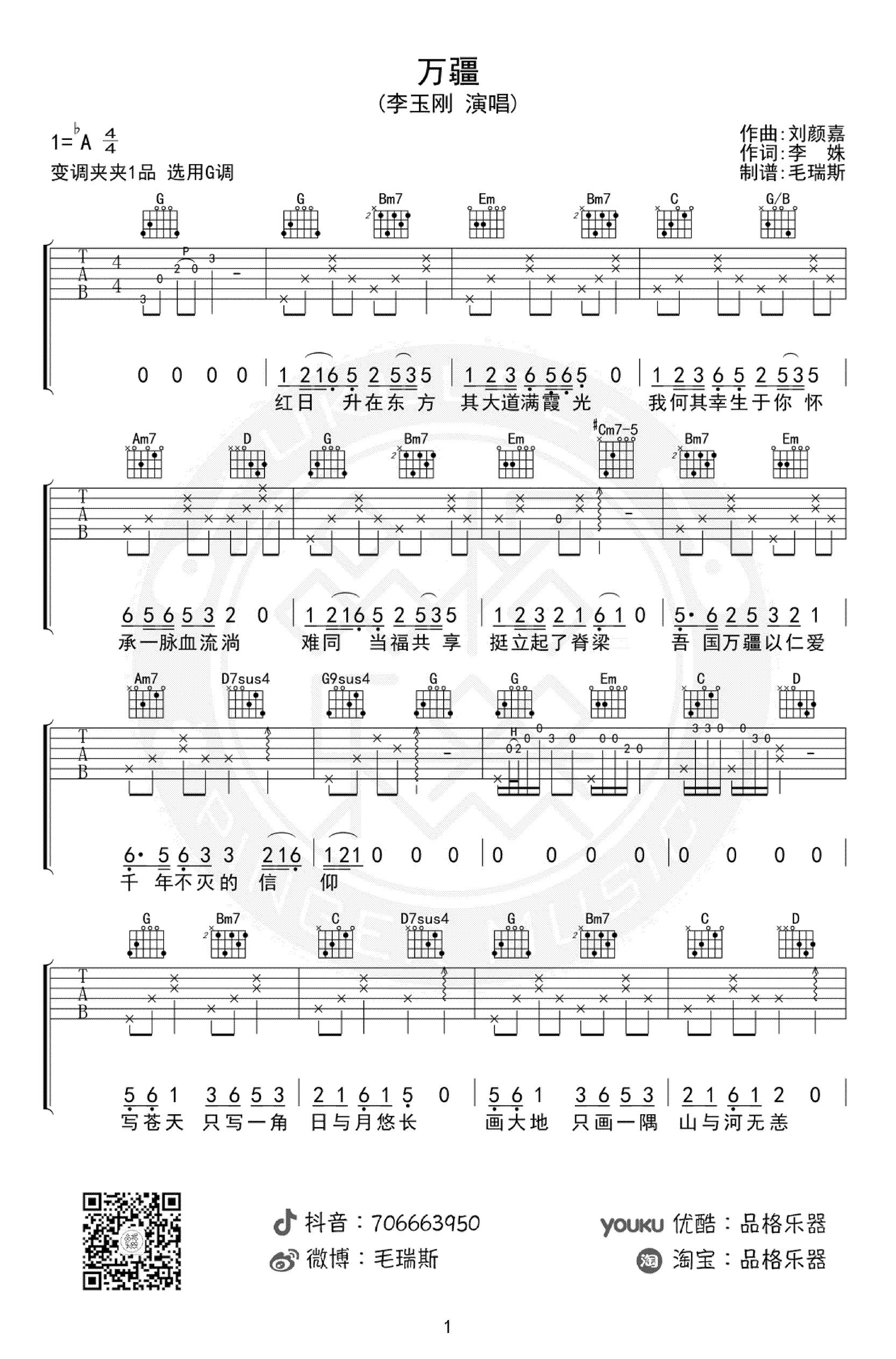 李玉刚《万疆》吉他谱-1