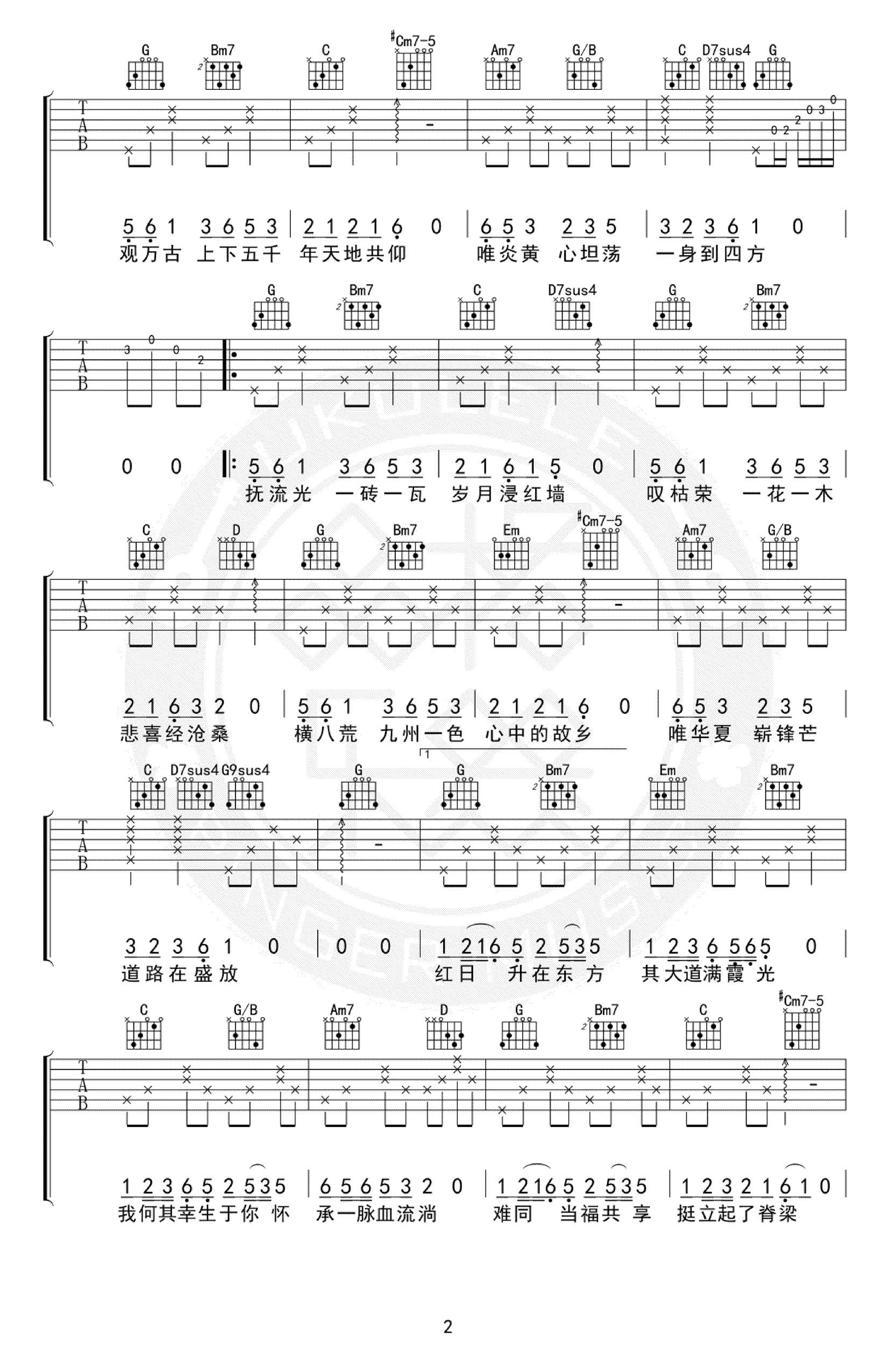 李玉刚《万疆》吉他谱-2